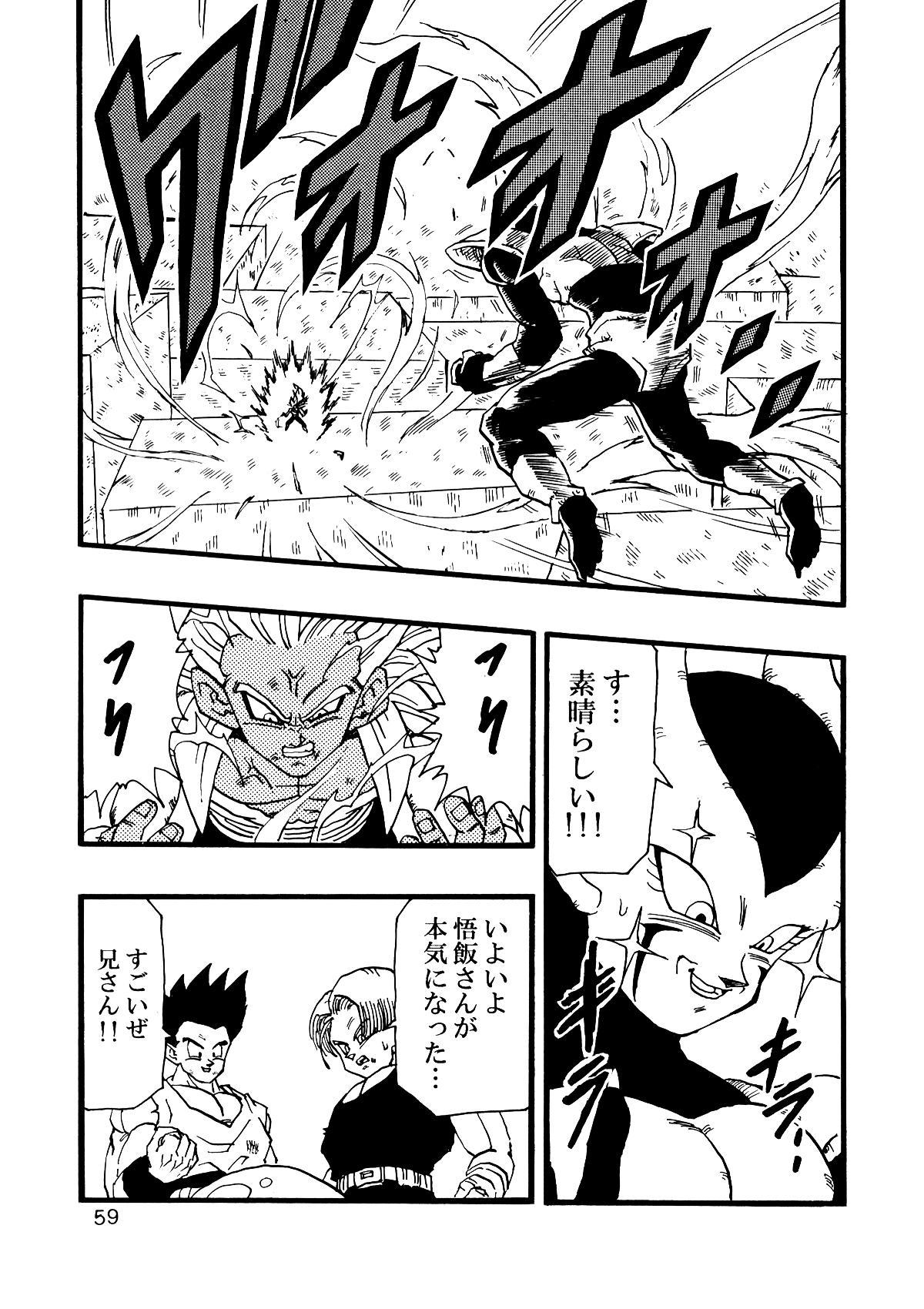 Dragon Ball AF Vol. 12 59