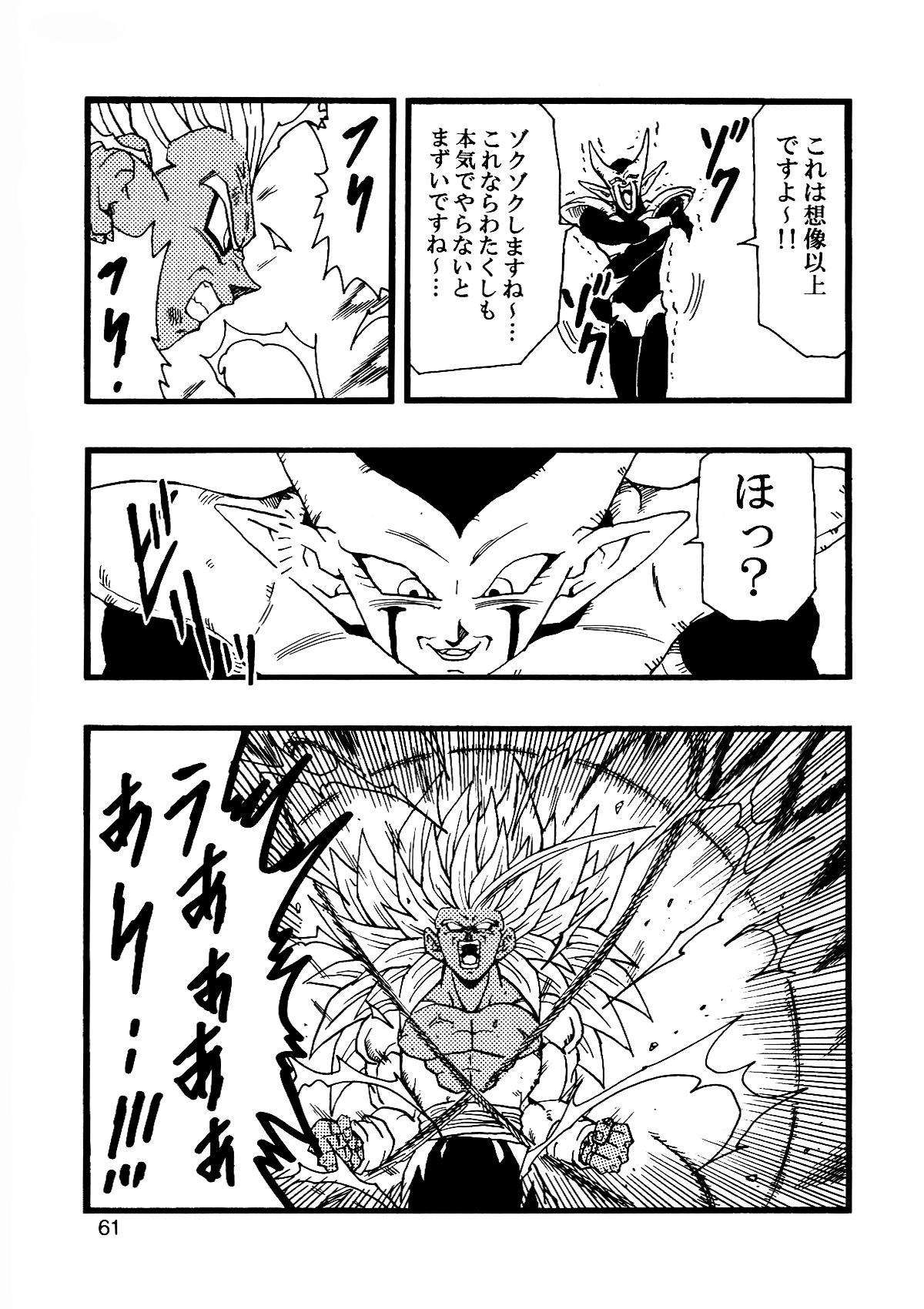 Dragon Ball AF Vol. 12 61