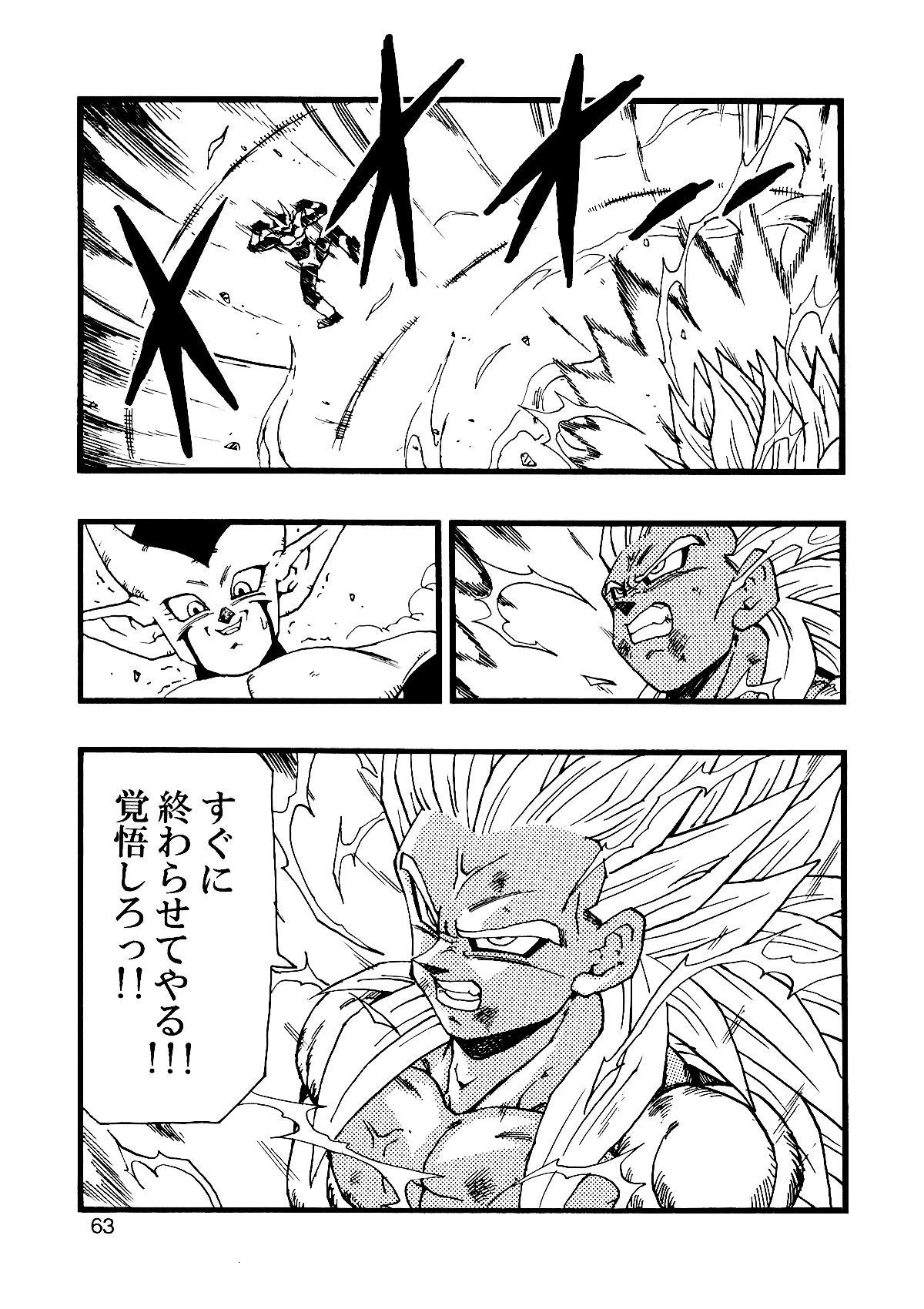 Dragon Ball AF Vol. 12 63