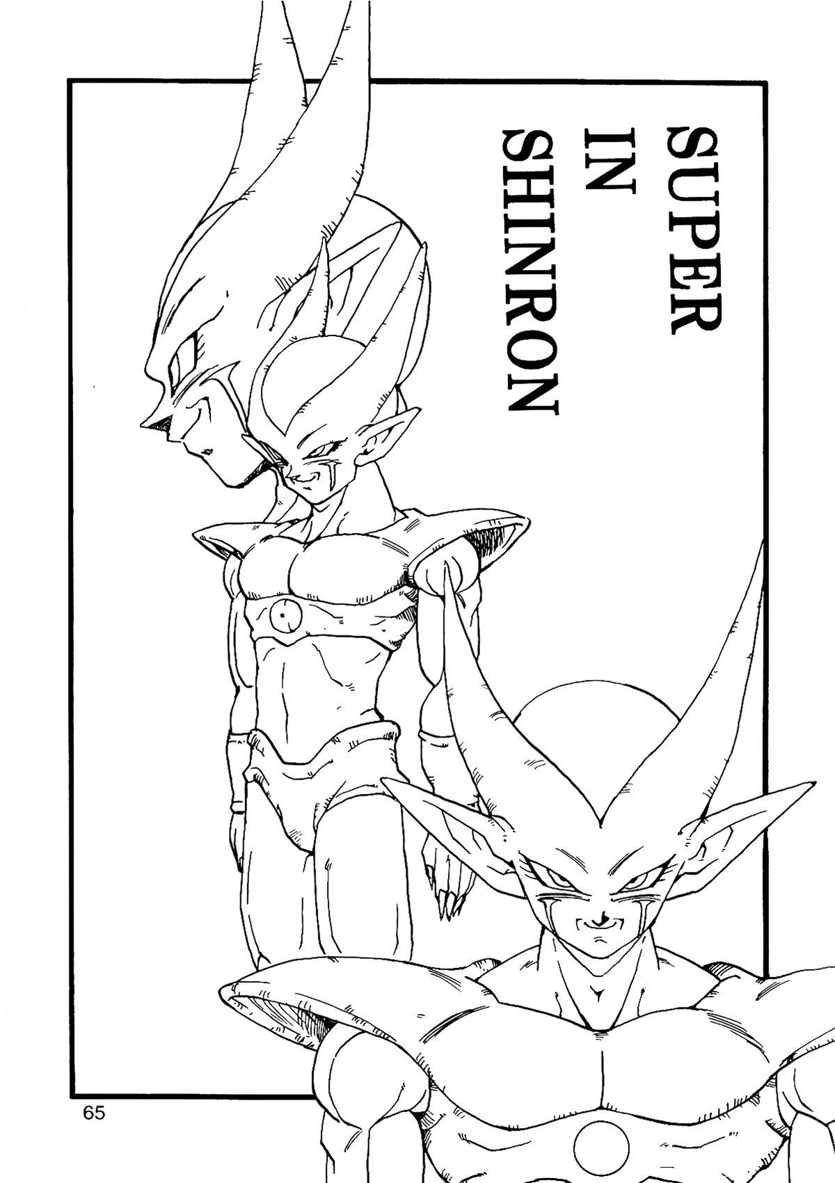Dragon Ball AF Vol. 12 65