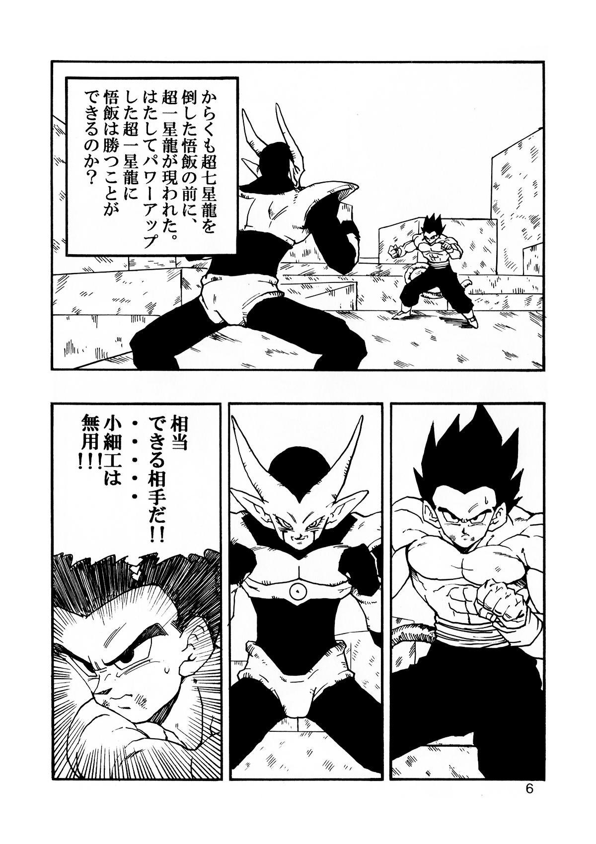 Dragon Ball AF Vol. 12 6