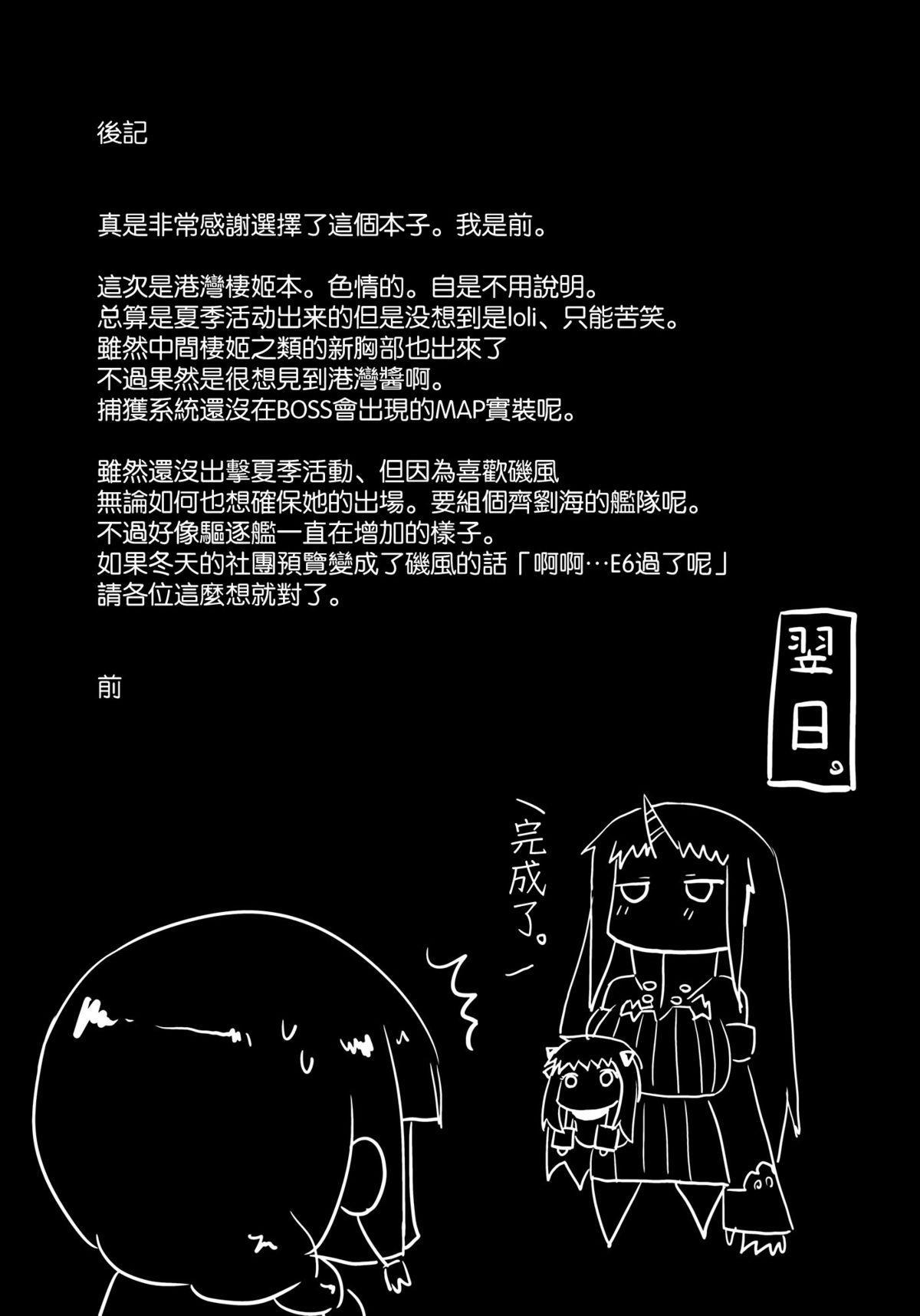 Chinjufu Seiki 19