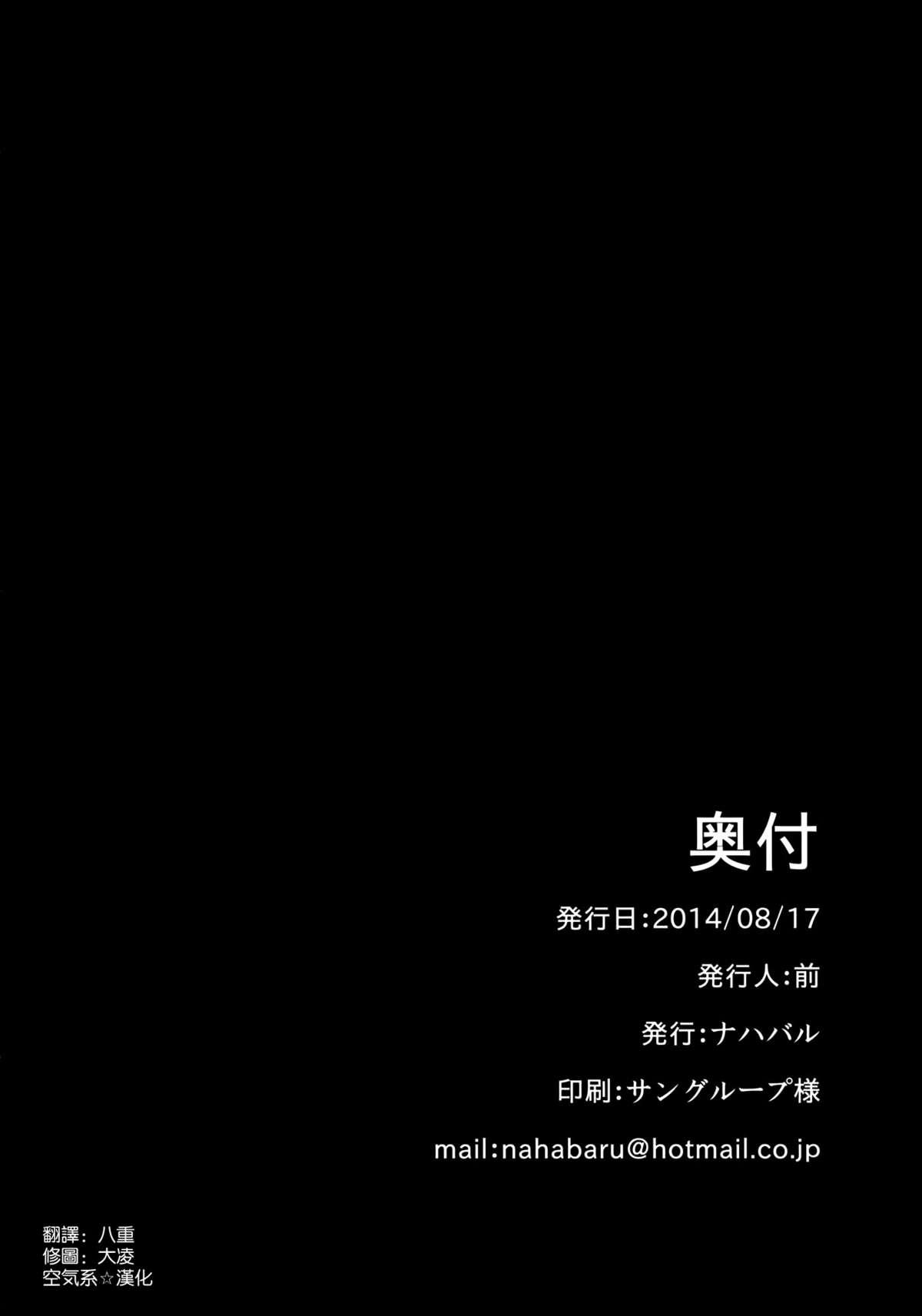 Chinjufu Seiki 20