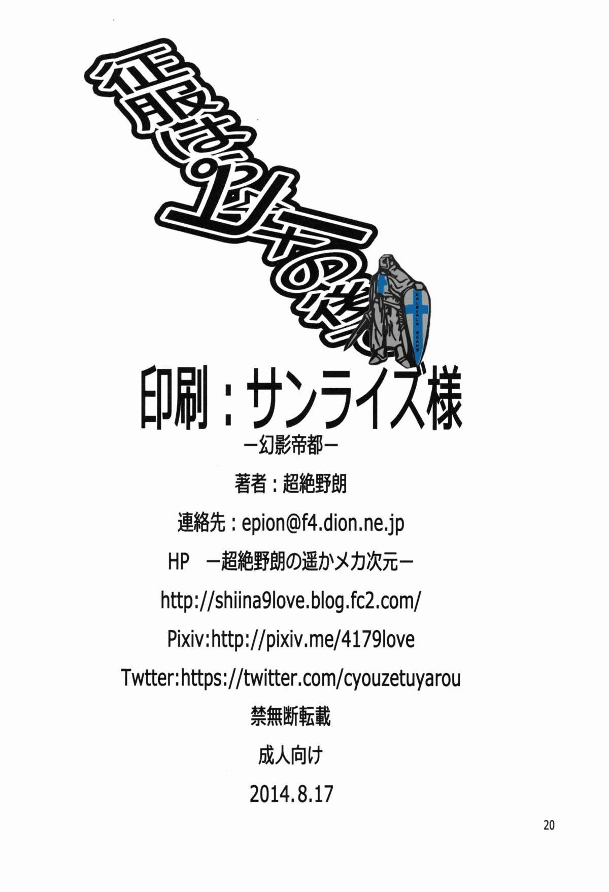 Seifuku wa Pii no Ato de 20
