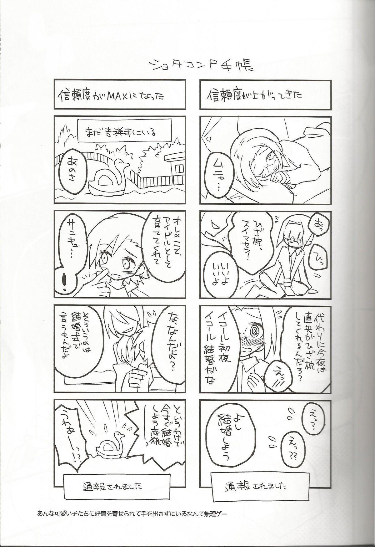 Toppatsu! Mofugyu! 11