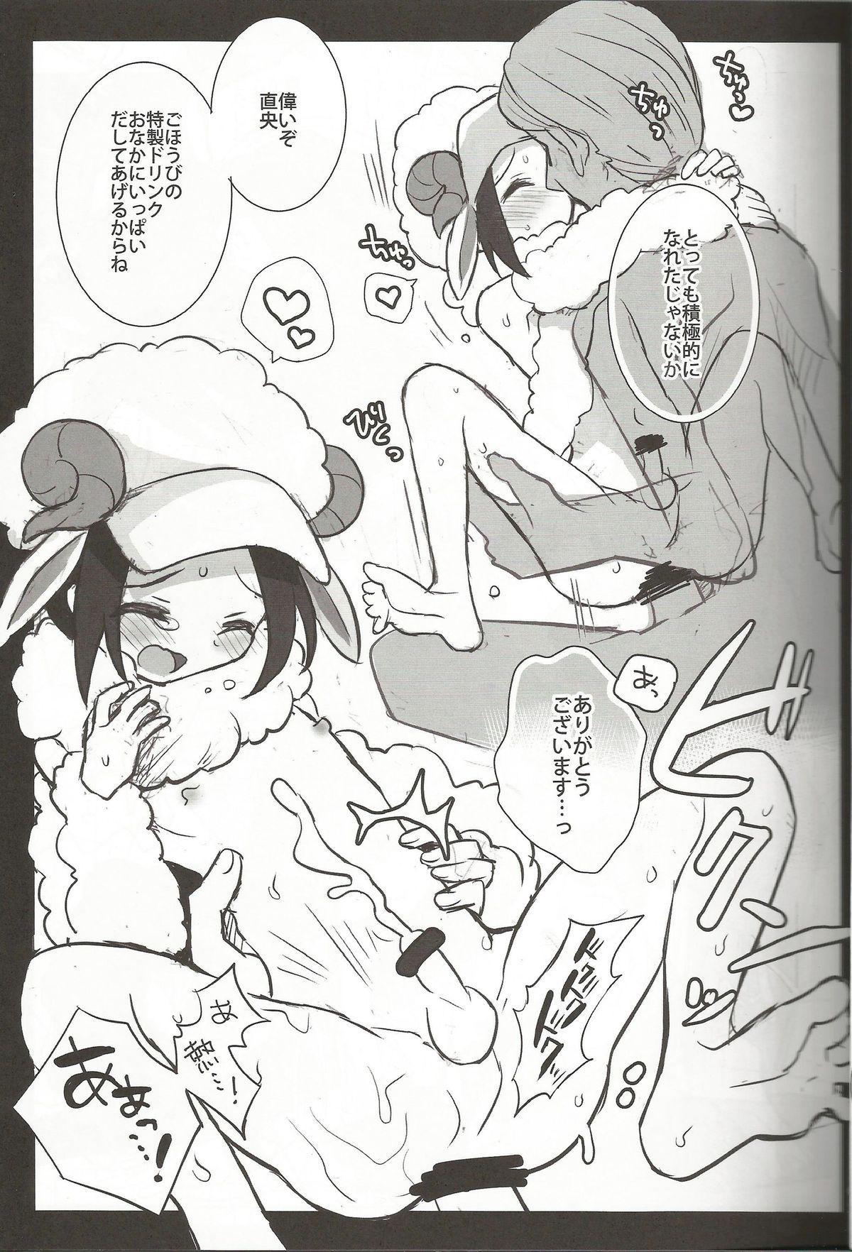 Toppatsu! Mofugyu! 3