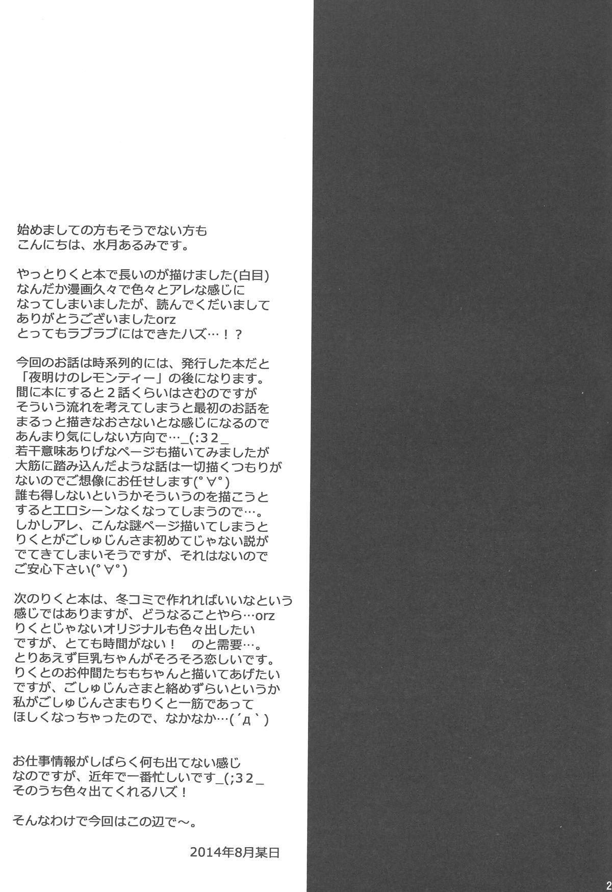 "Bitter na Coffee to Sugar na Milk ""Samishigariya no Koneko"" 23"