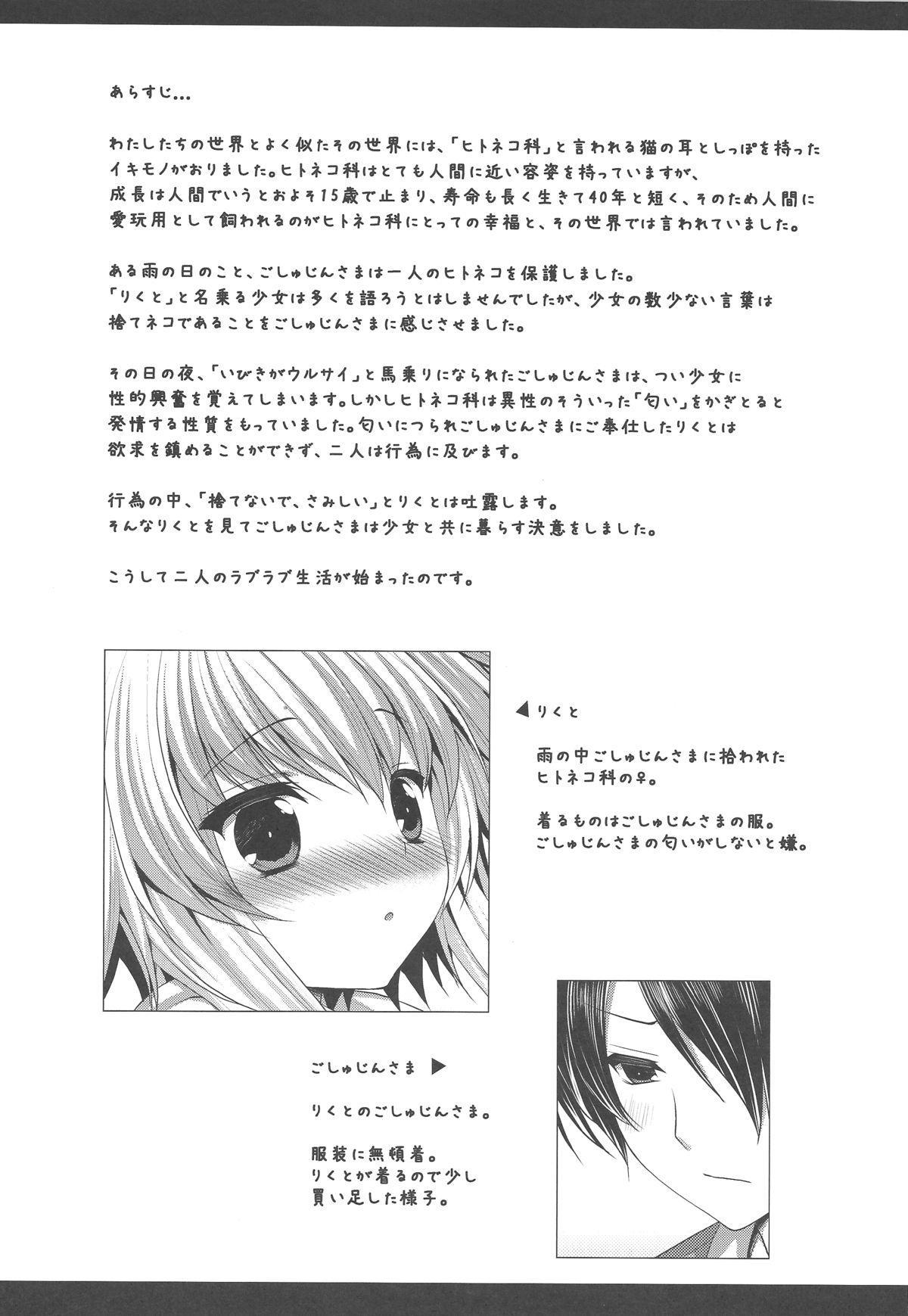 "Bitter na Coffee to Sugar na Milk ""Samishigariya no Koneko"" 2"