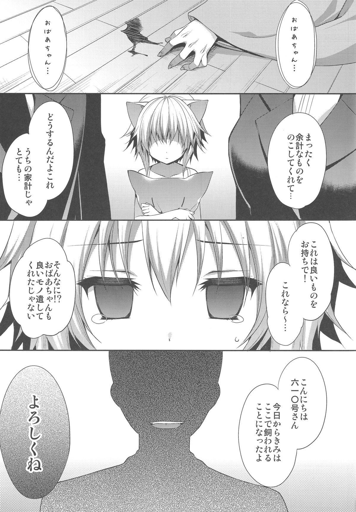 "Bitter na Coffee to Sugar na Milk ""Samishigariya no Koneko"" 3"