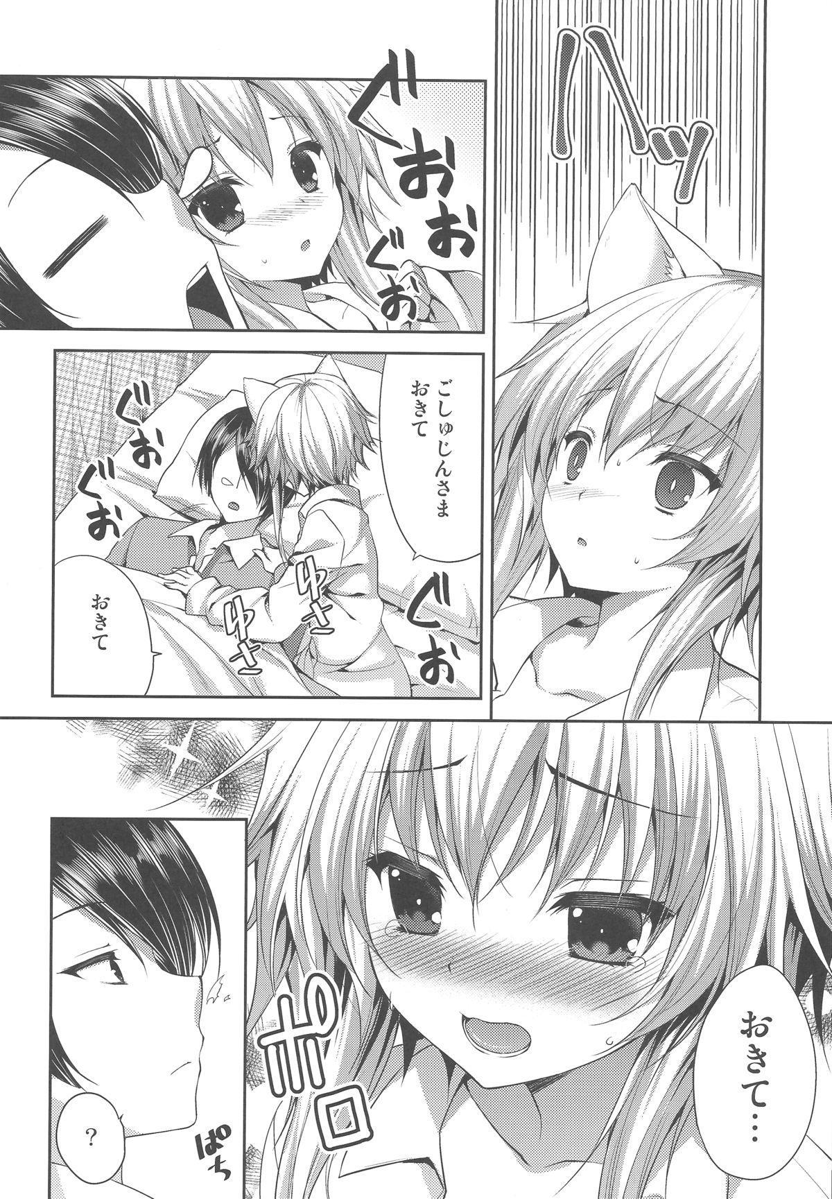 "Bitter na Coffee to Sugar na Milk ""Samishigariya no Koneko"" 4"