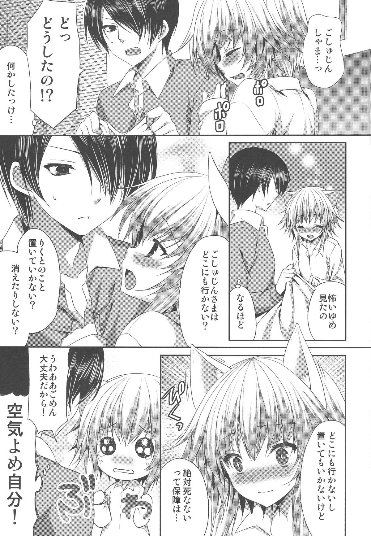 "Bitter na Coffee to Sugar na Milk ""Samishigariya no Koneko"" 5"