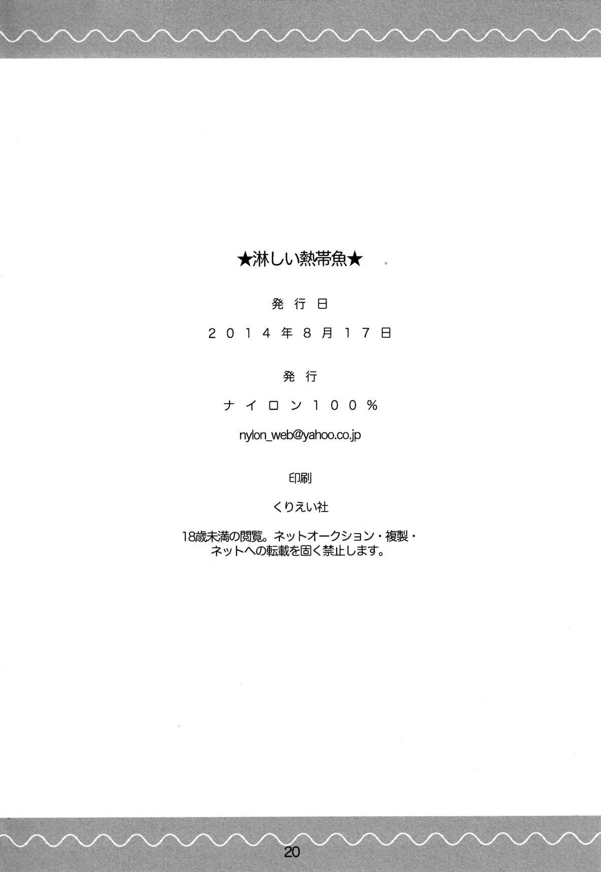 Samishii Nettaigyo 21