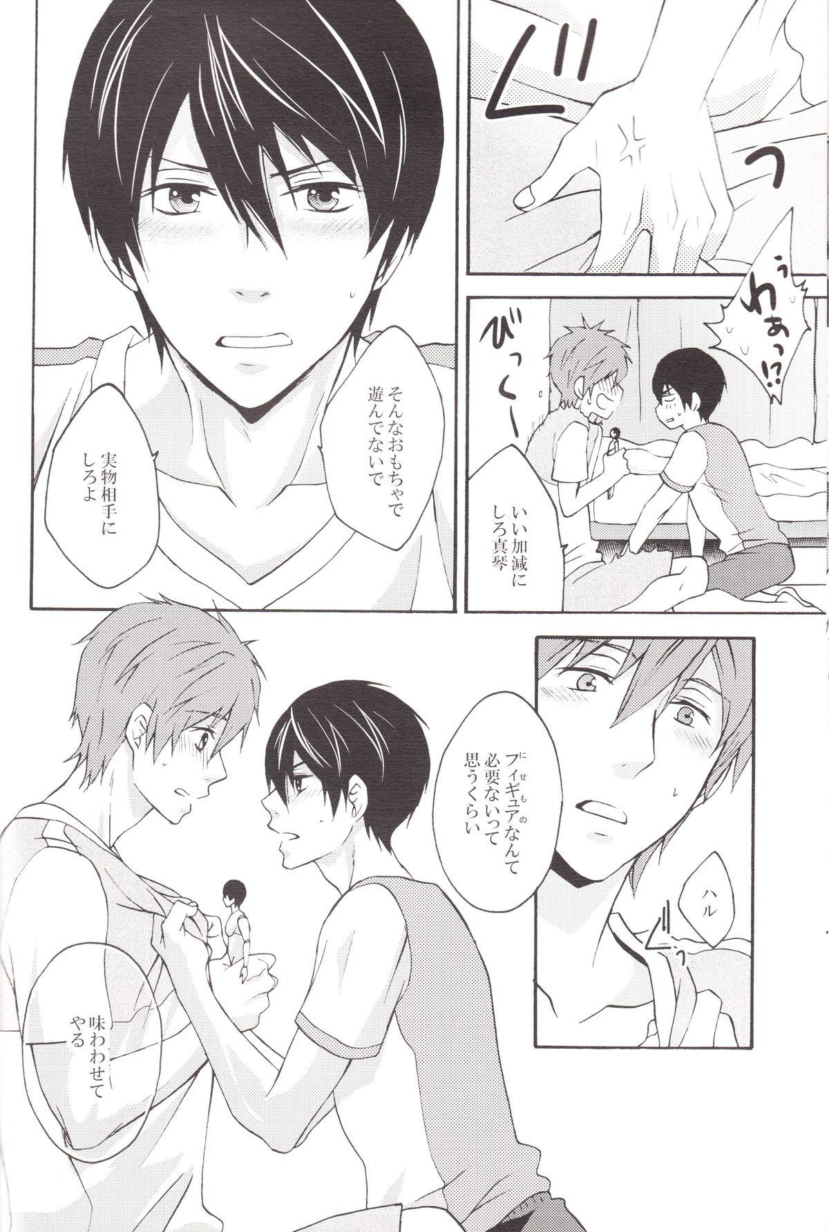Haru-chan wo Ijitte mita 10