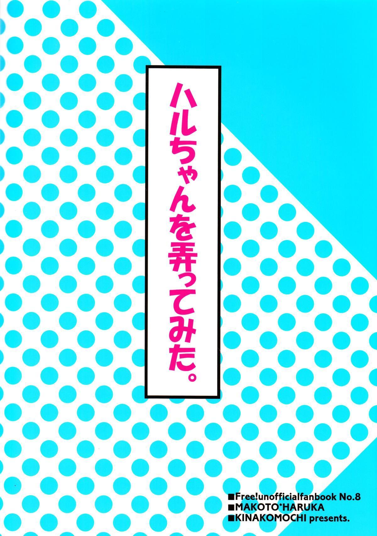 Haru-chan wo Ijitte mita 17