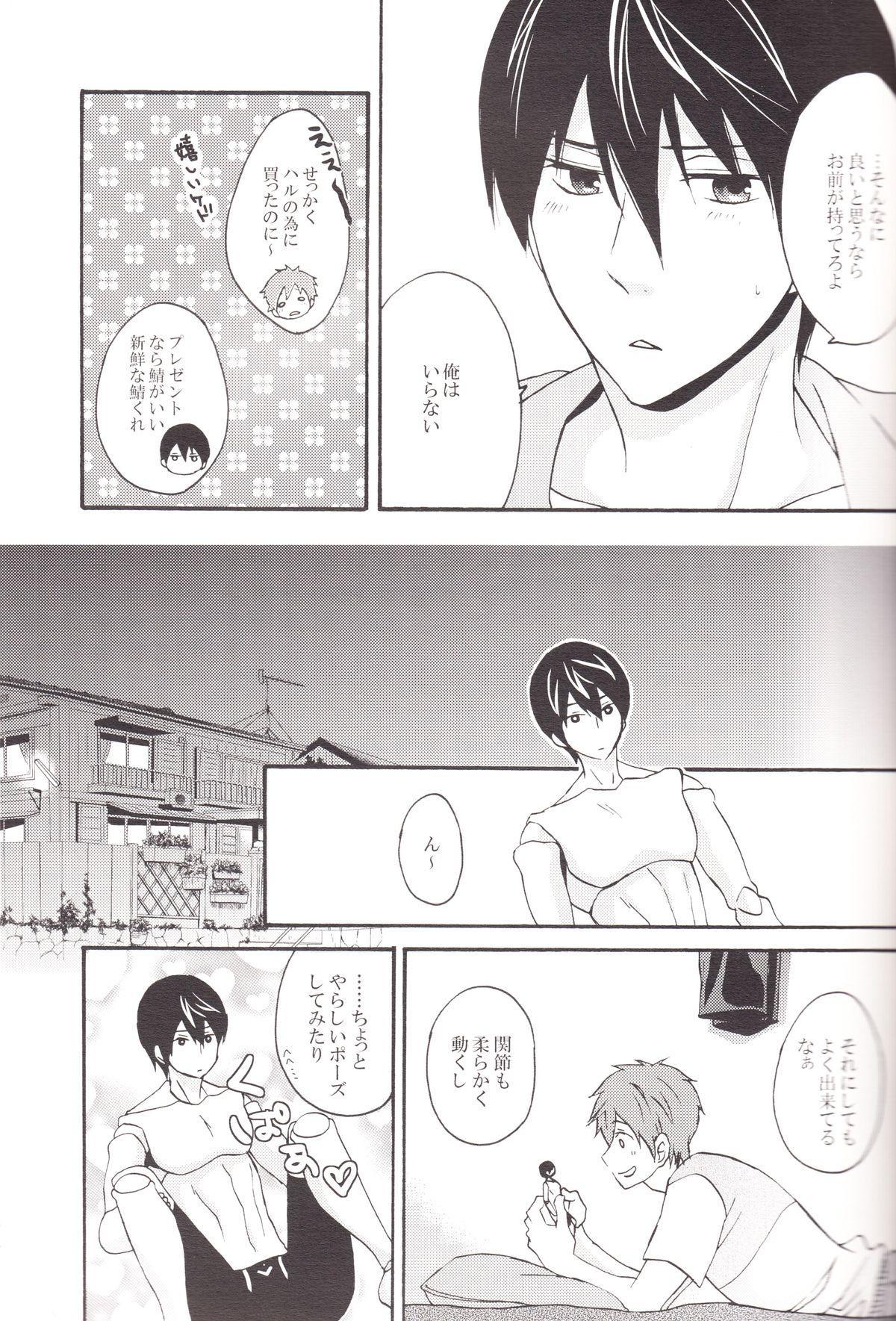 Haru-chan wo Ijitte mita 3