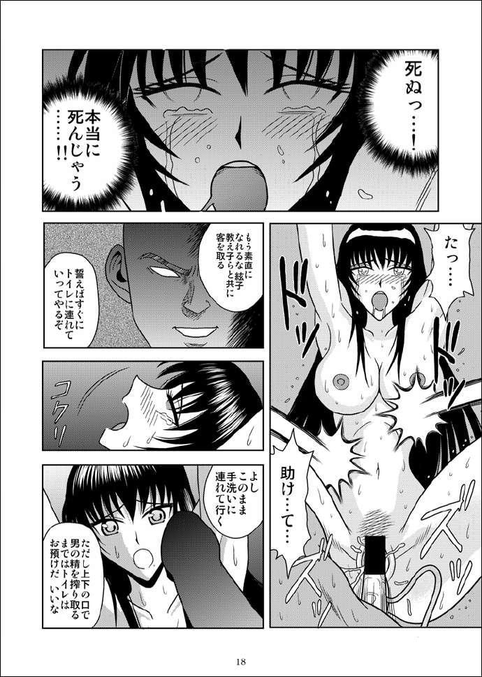 Slave Rumble 5 14