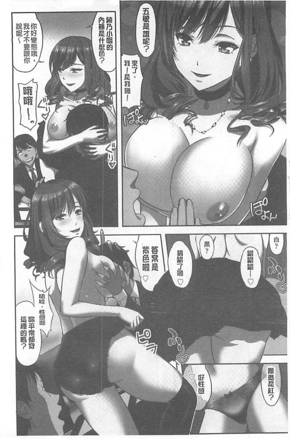 チチオトメ 美乳的乙女 4