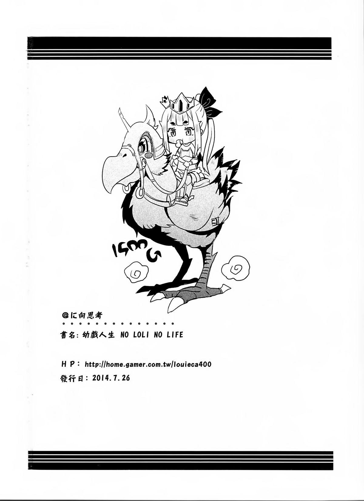 Yougi Jinsei - No Loli No Life 21