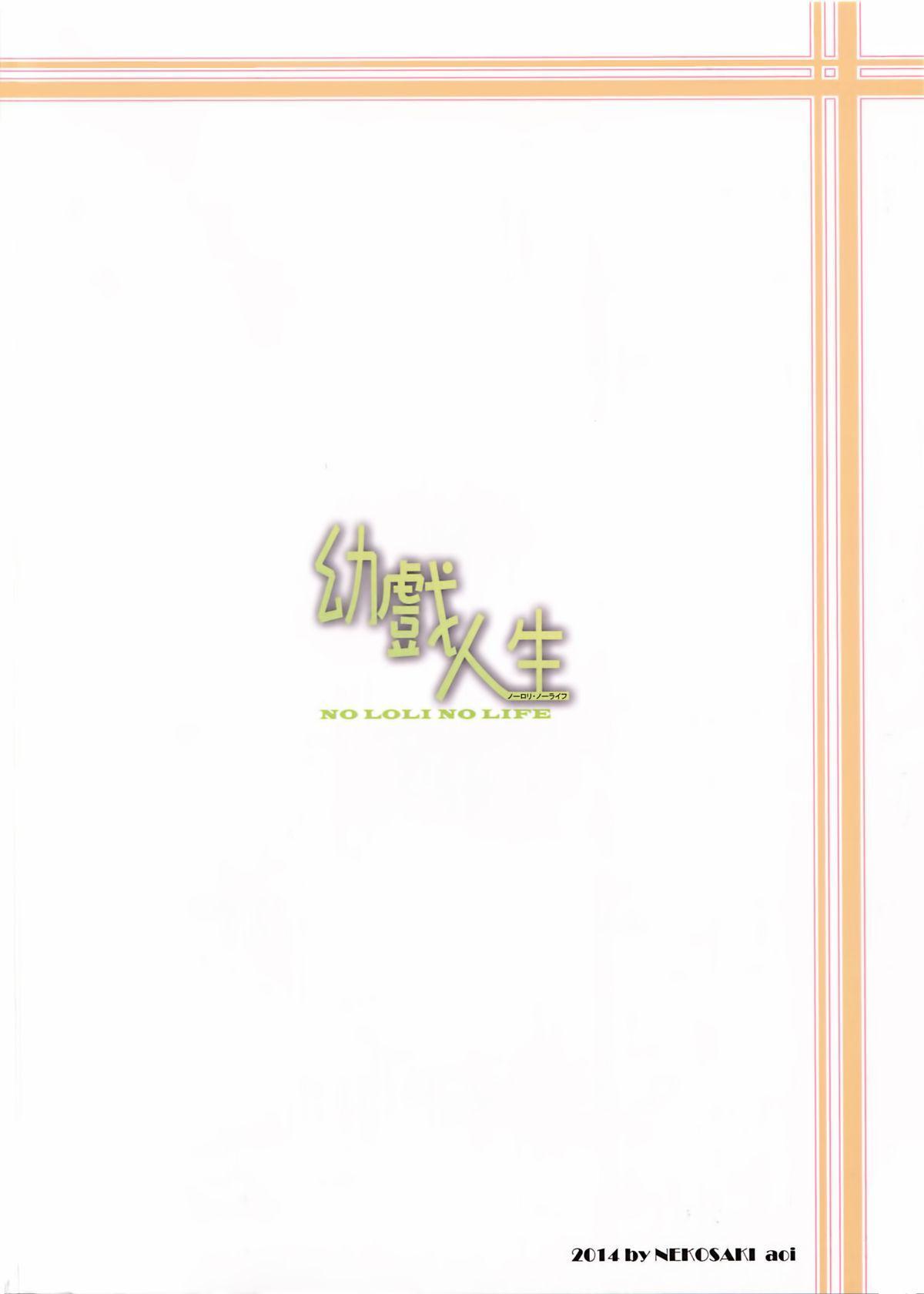 Yougi Jinsei - No Loli No Life 22