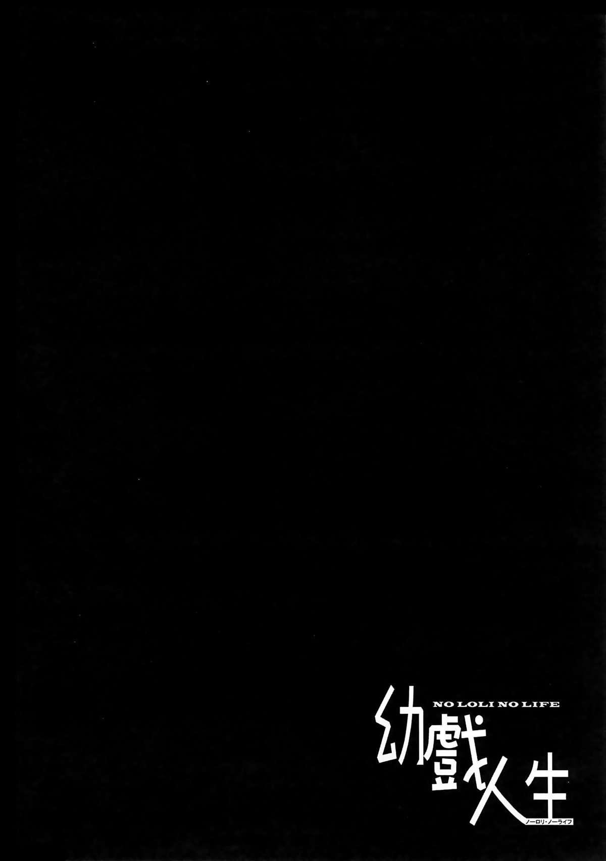 Yougi Jinsei - No Loli No Life 3
