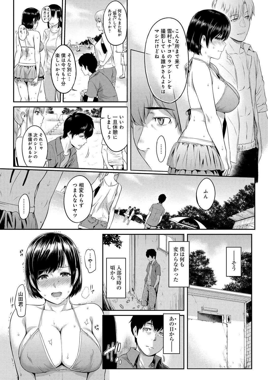 Kizashi Ch. 1-4 24