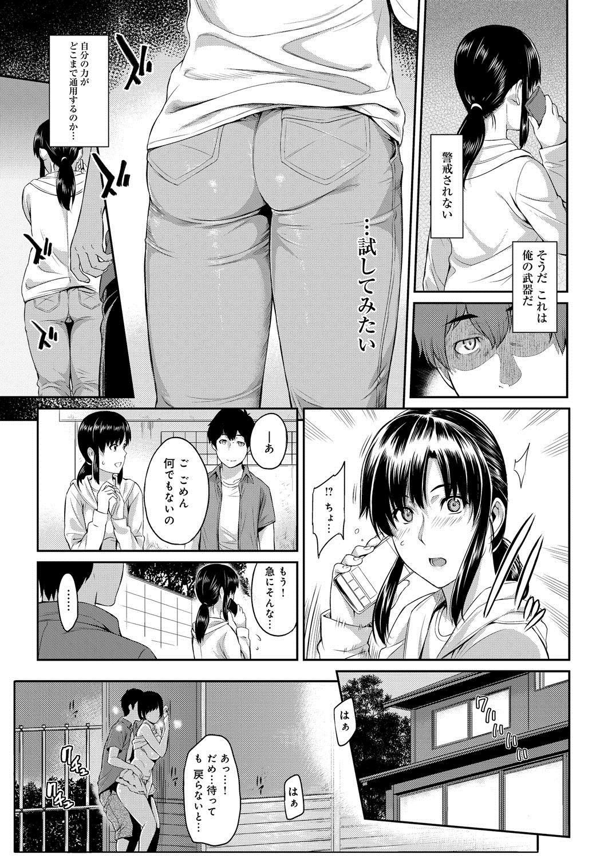 Kizashi Ch. 1-4 28