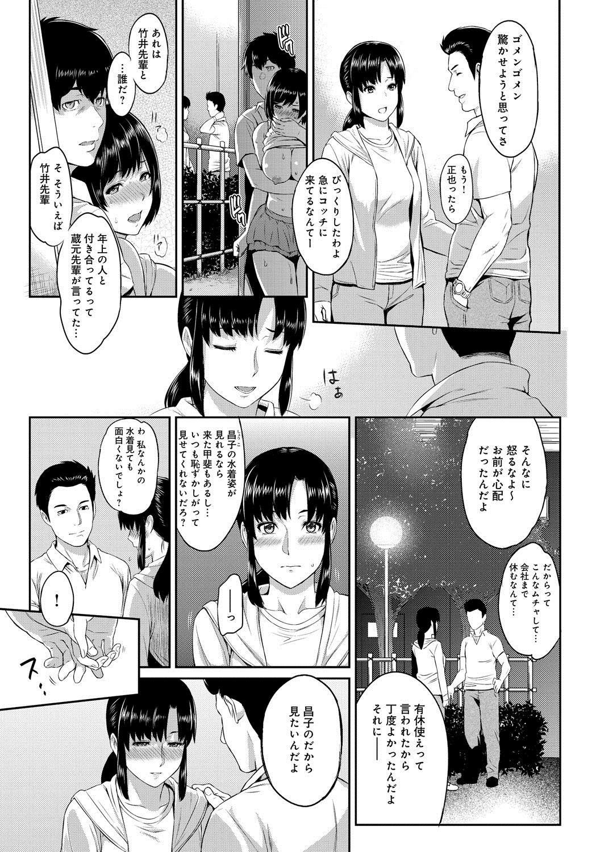 Kizashi Ch. 1-4 30