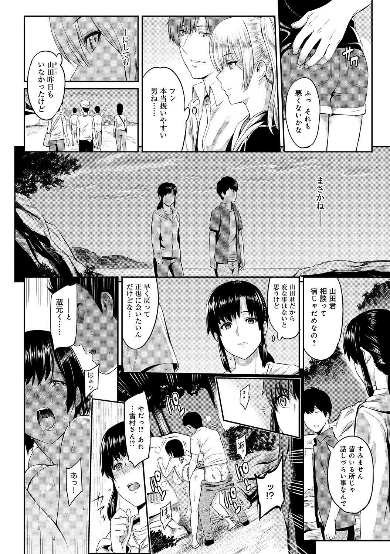 Kizashi Ch. 1-4 33