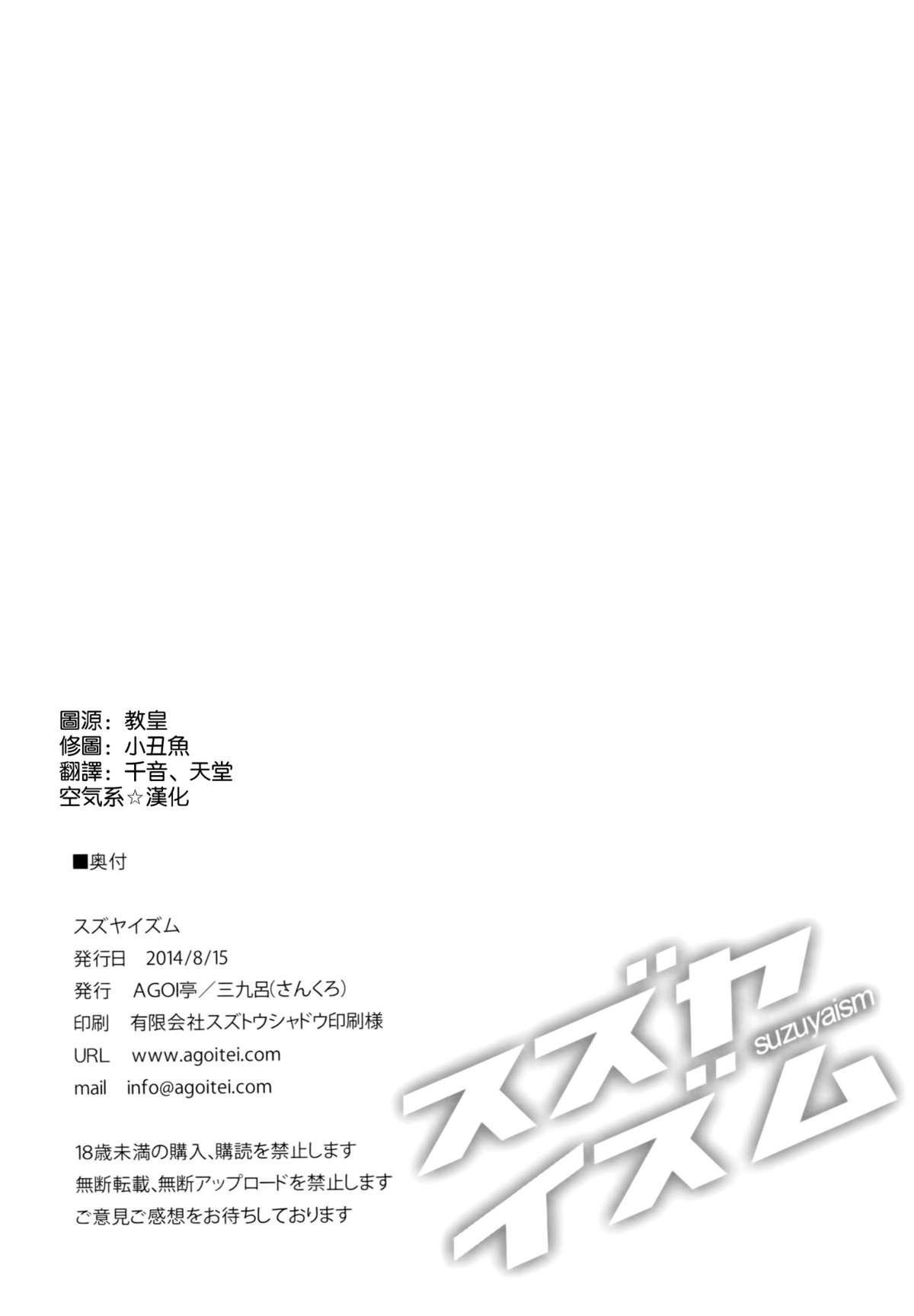 Suzuyaism 21