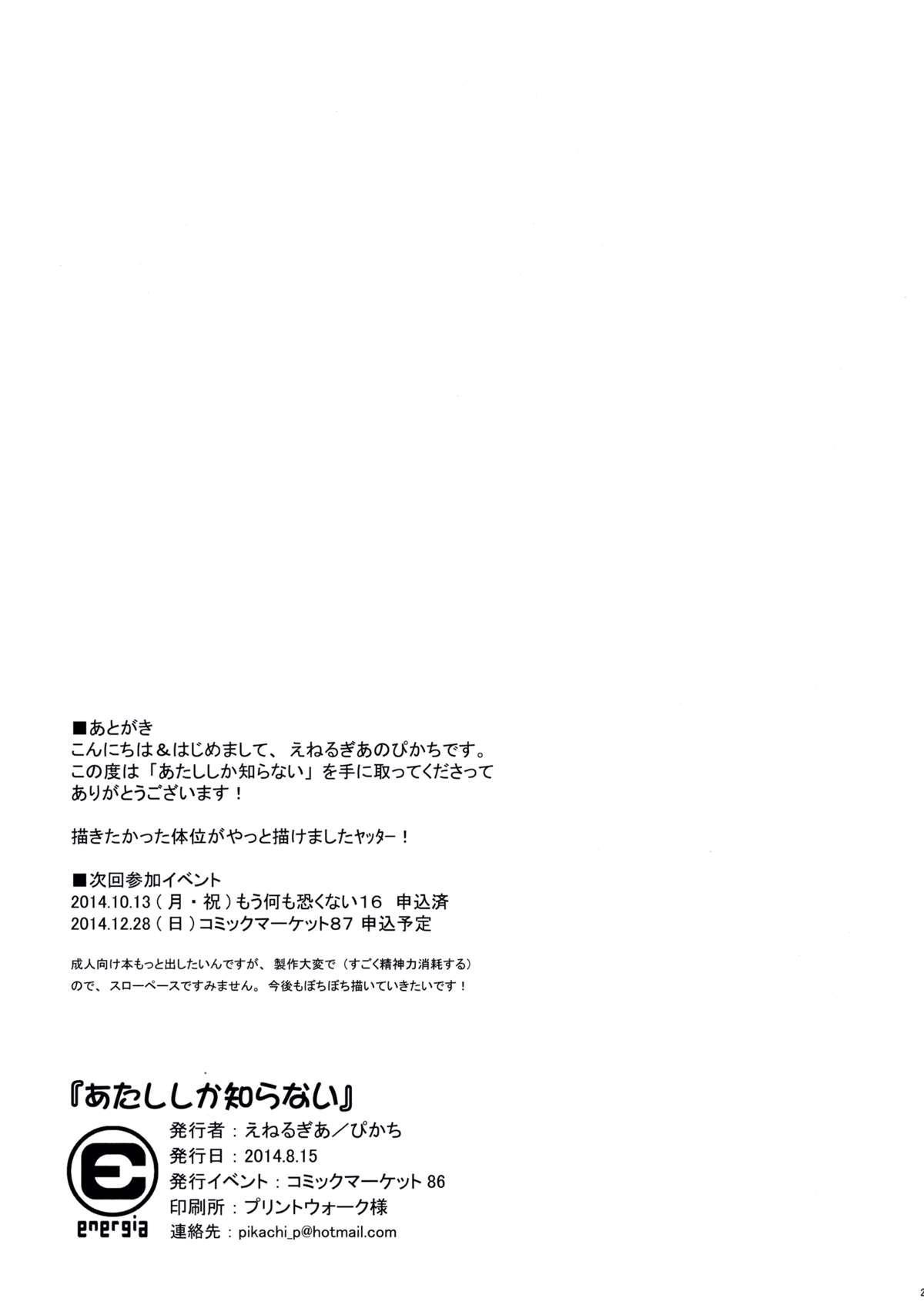 Atashi shika Shiranai 26