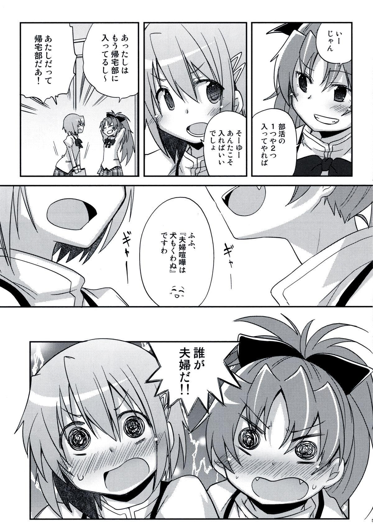 Atashi shika Shiranai 3