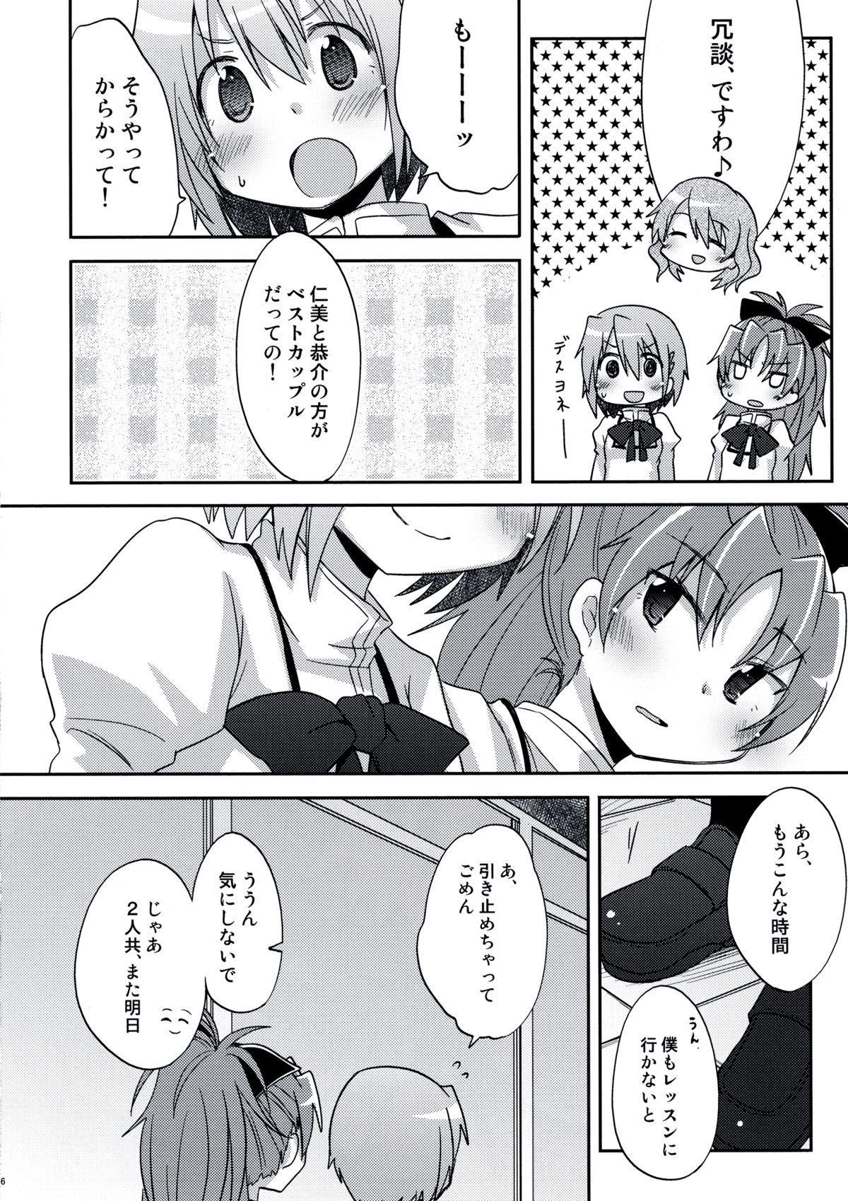 Atashi shika Shiranai 4
