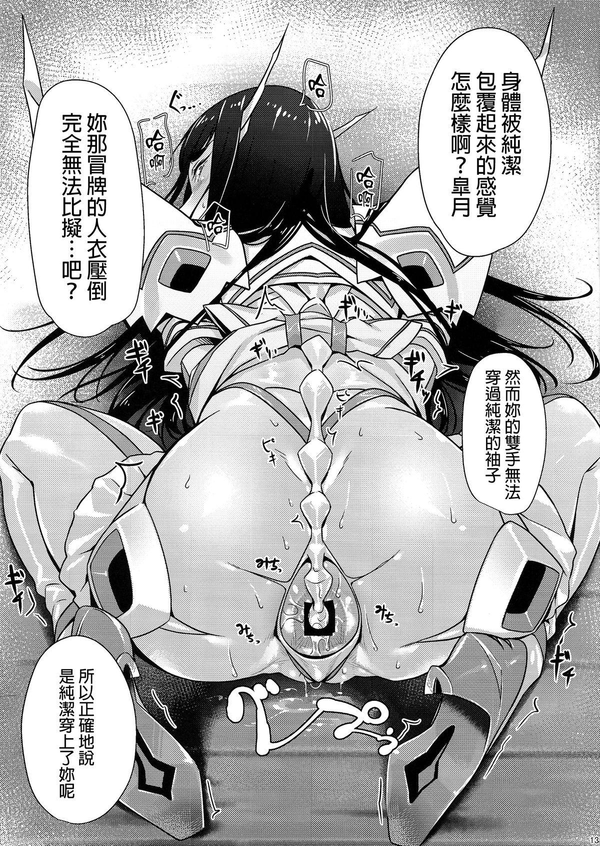Bakui Junketsu 11