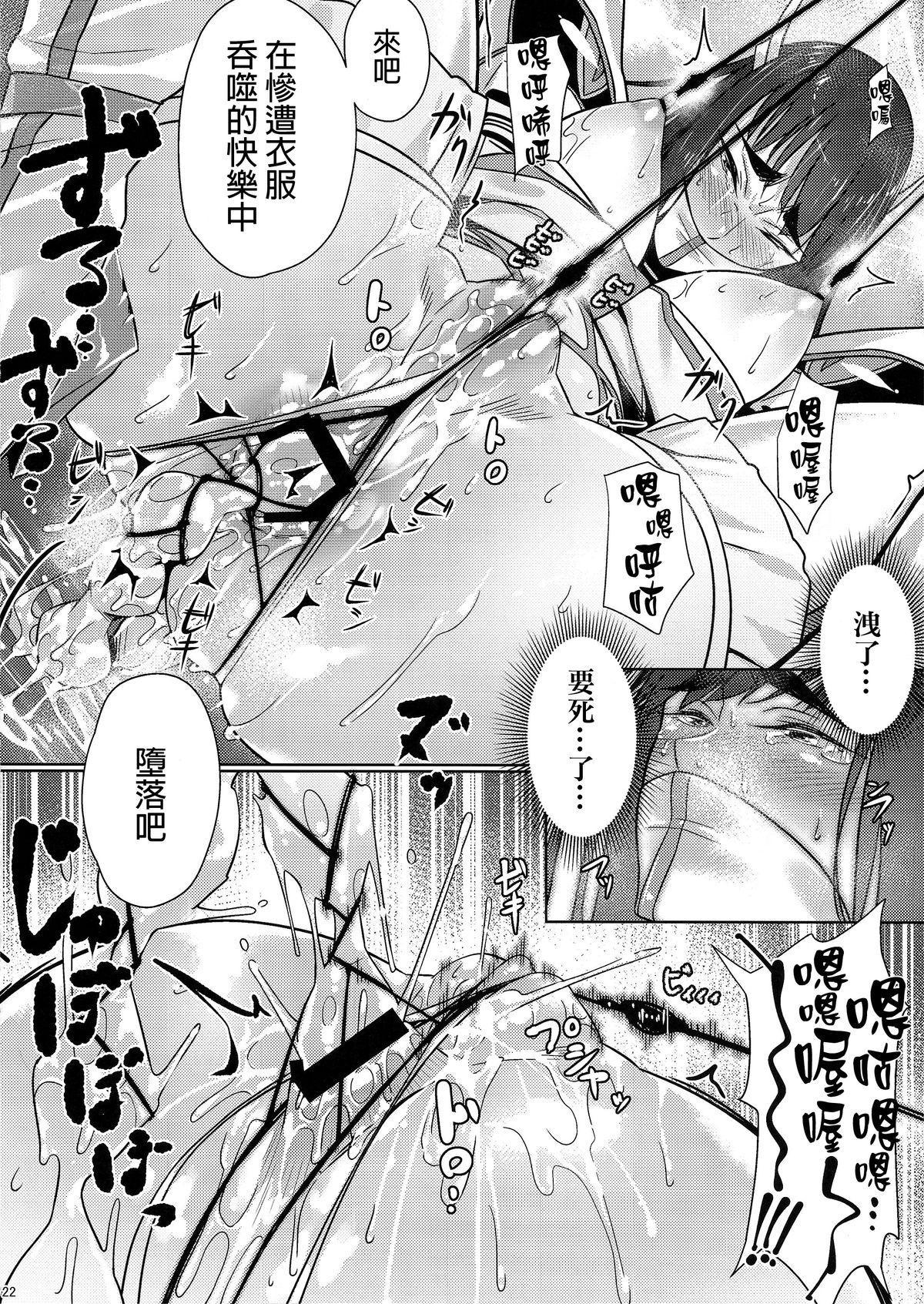 Bakui Junketsu 20