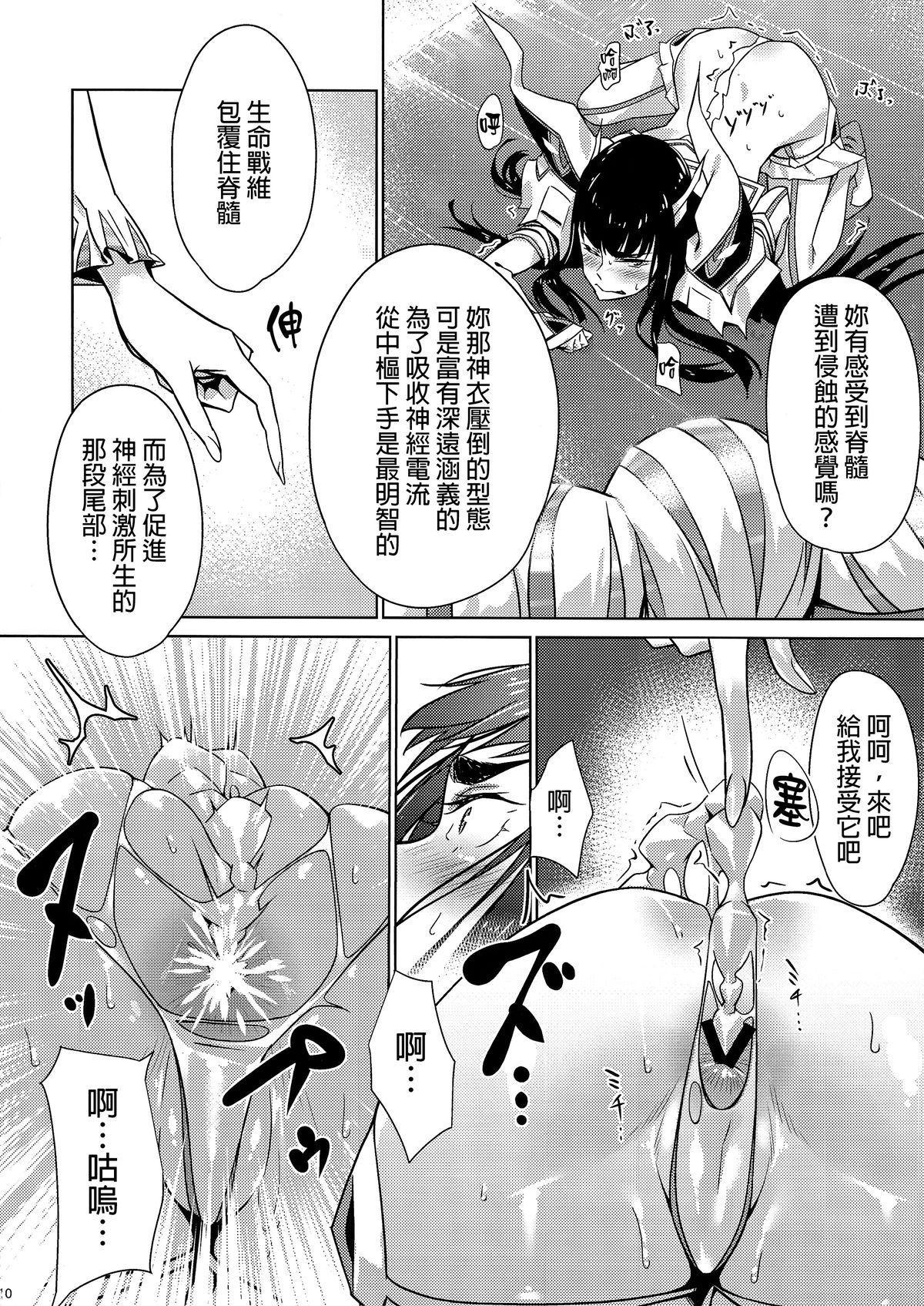 Bakui Junketsu 8