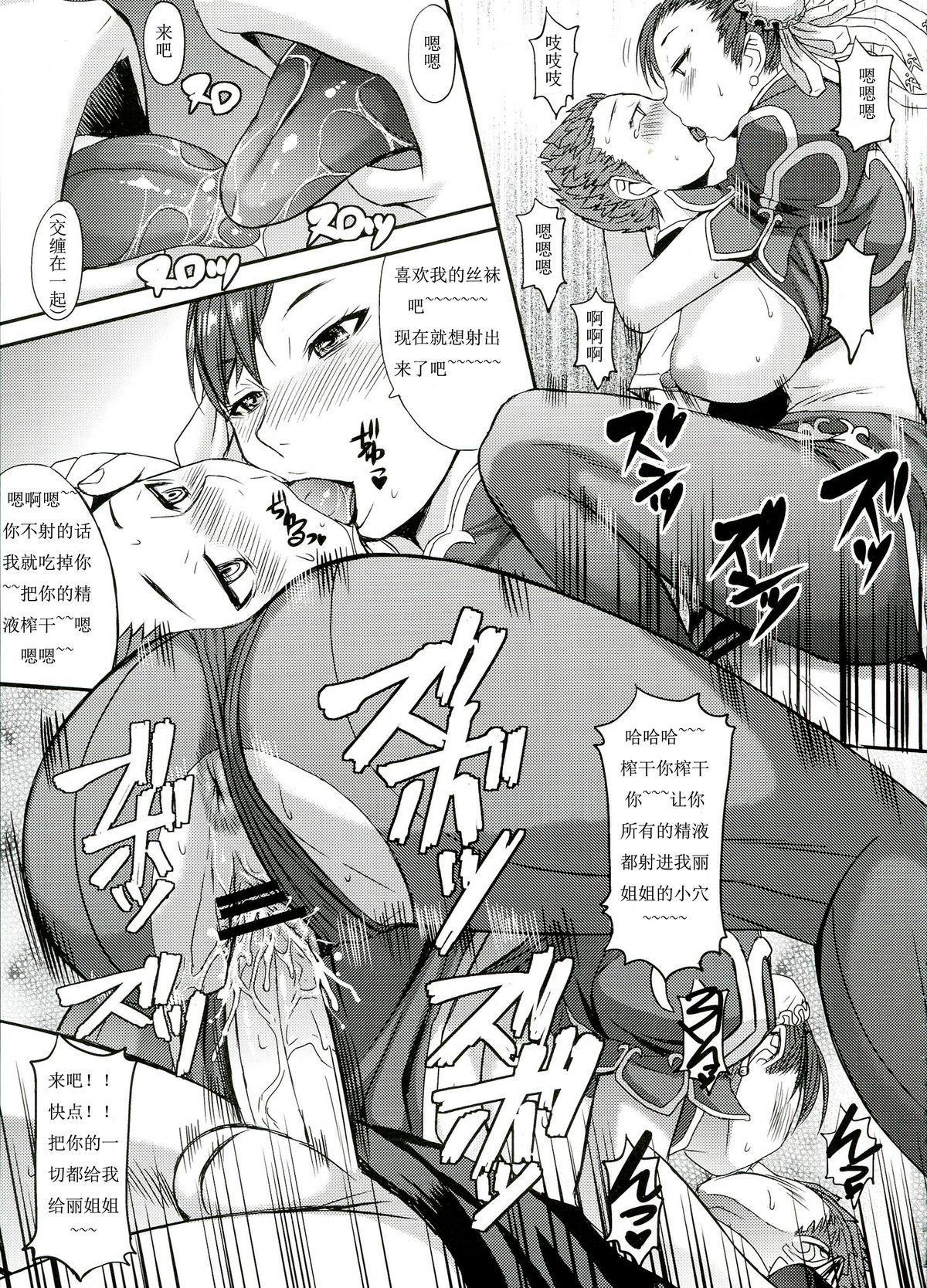 S-chun 18