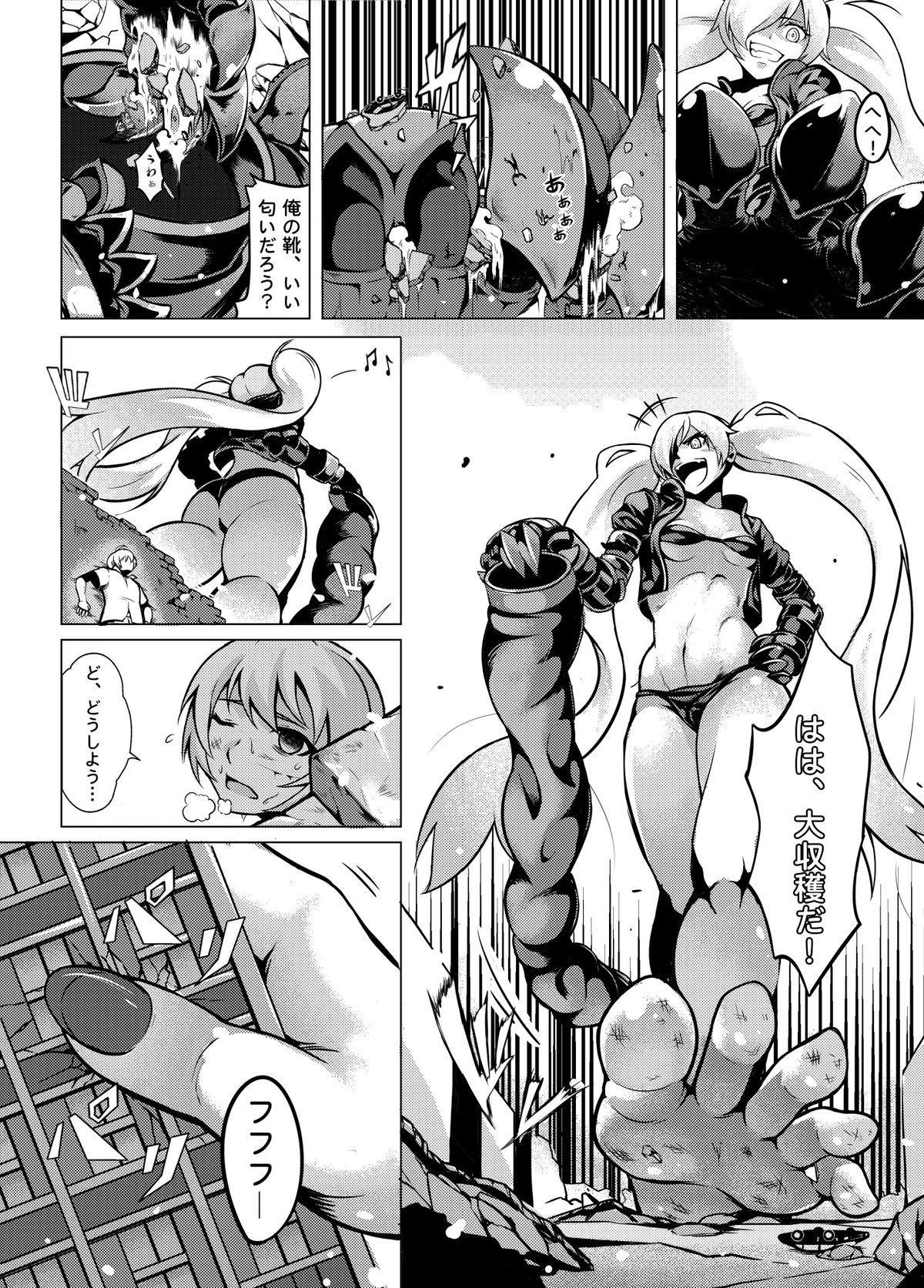 Shinkai no Masenki 14