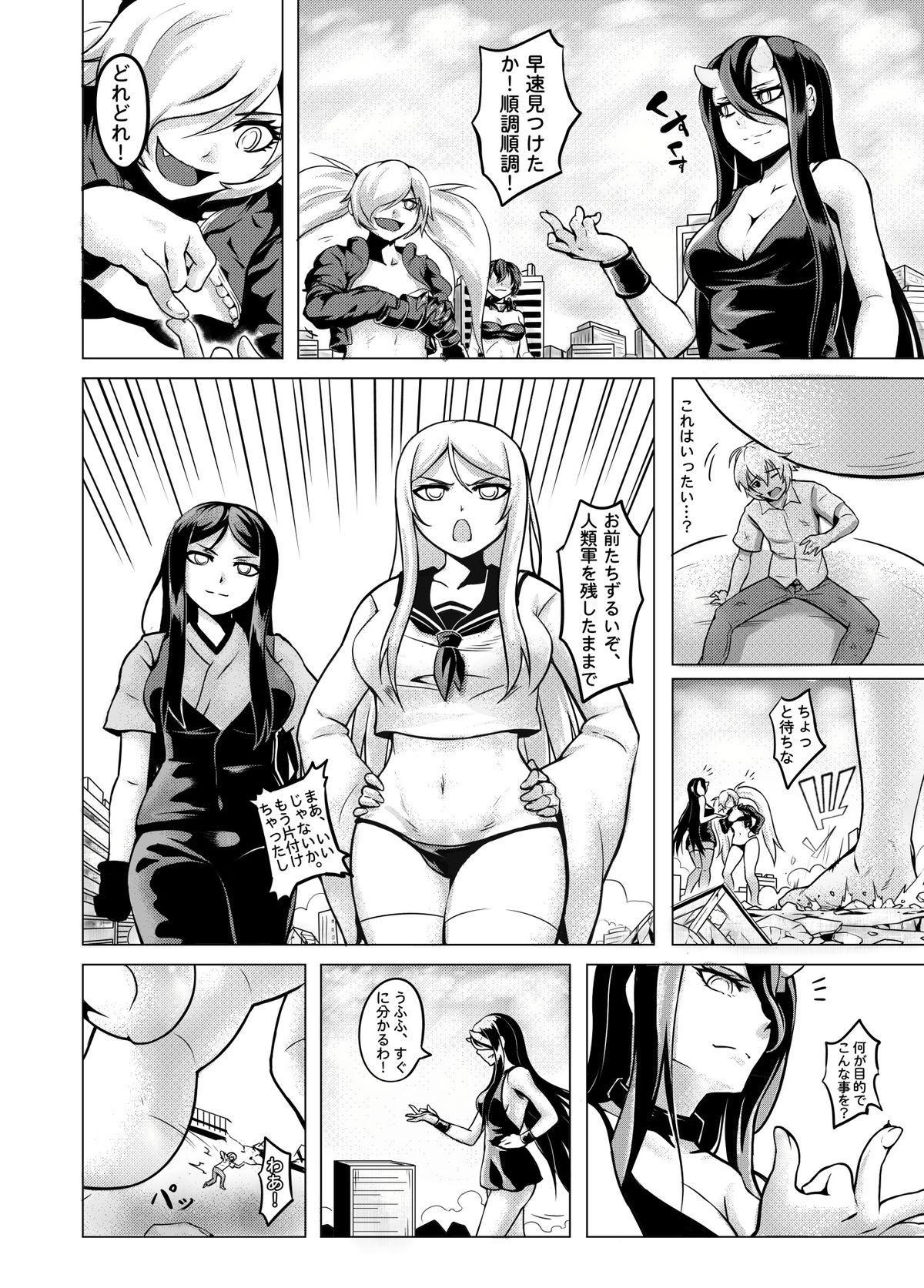 Shinkai no Masenki 16