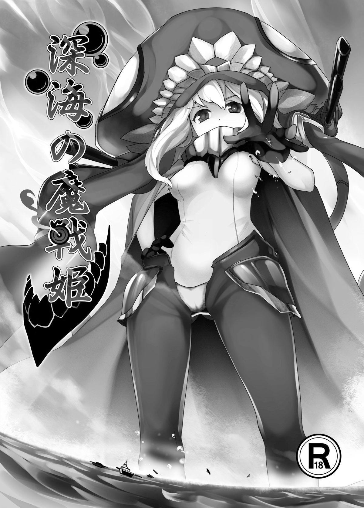 Shinkai no Masenki 2