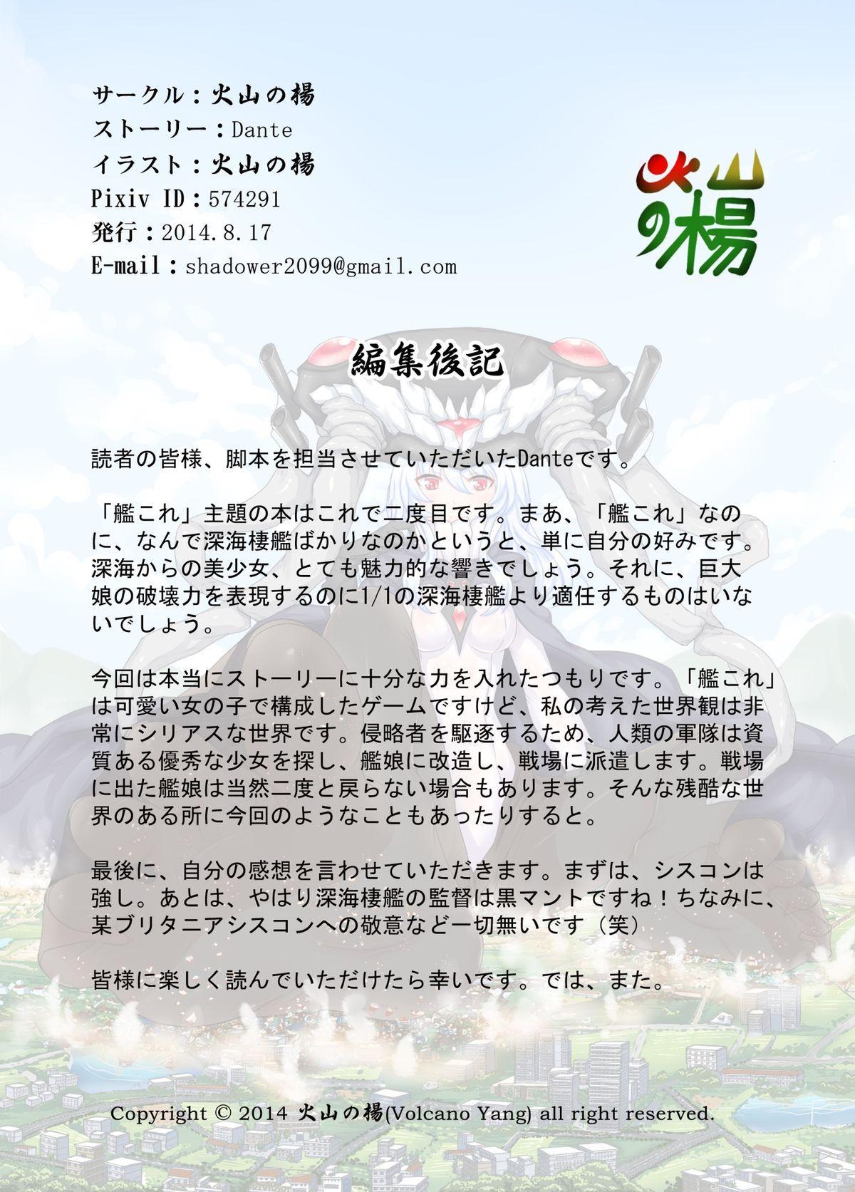 Shinkai no Masenki 37