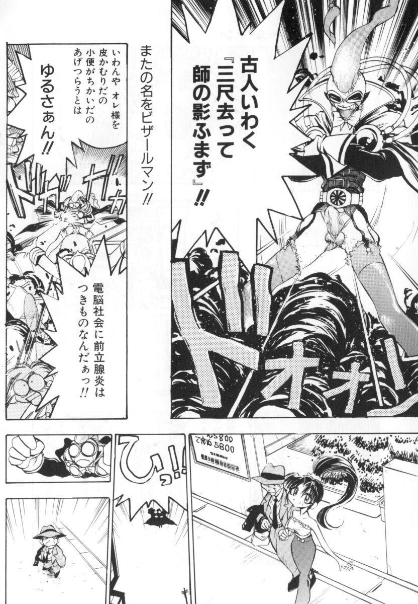 Jibaku Choujin Bizzarman - Crazy Bomber Bizzarman 101