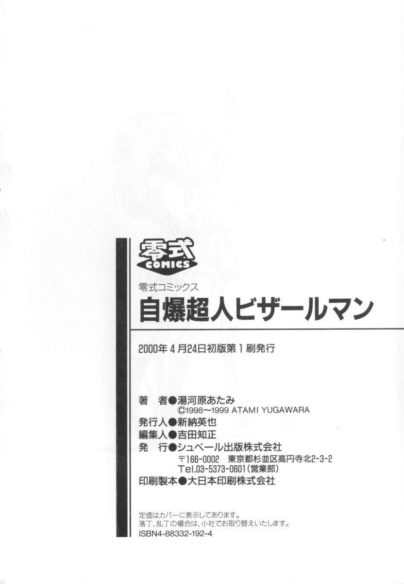 Jibaku Choujin Bizzarman - Crazy Bomber Bizzarman 185