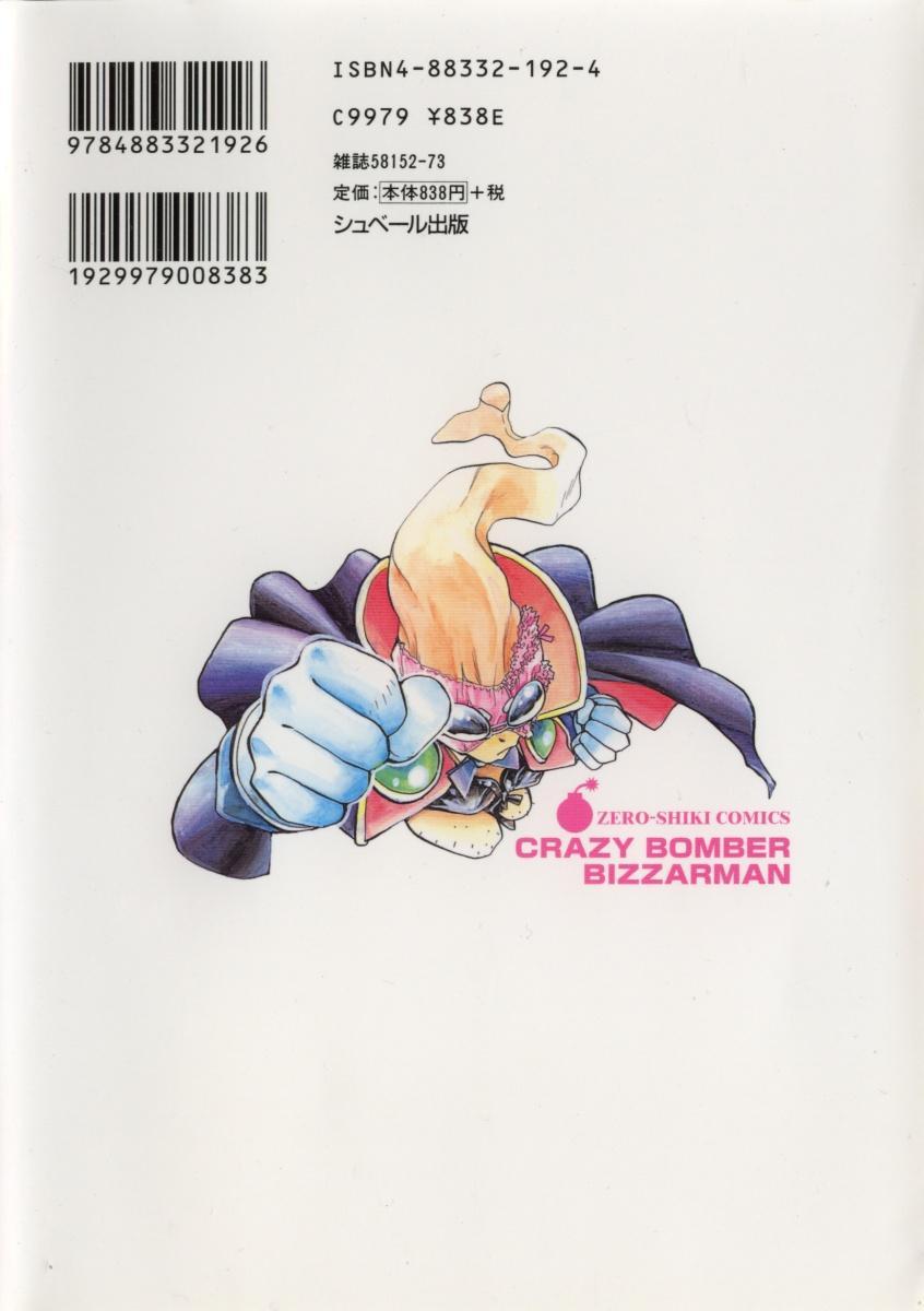 Jibaku Choujin Bizzarman - Crazy Bomber Bizzarman 1