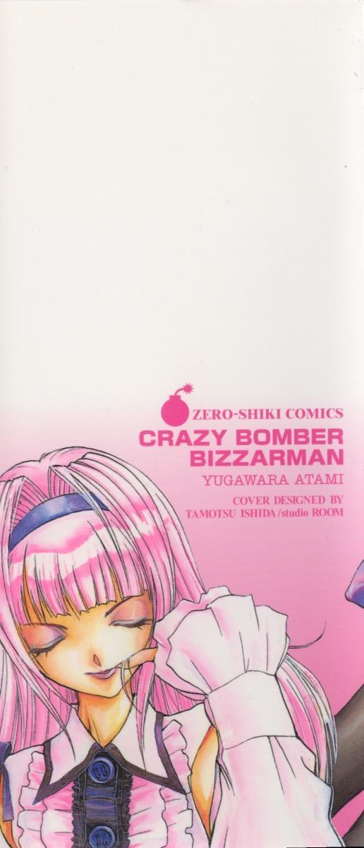 Jibaku Choujin Bizzarman - Crazy Bomber Bizzarman 2