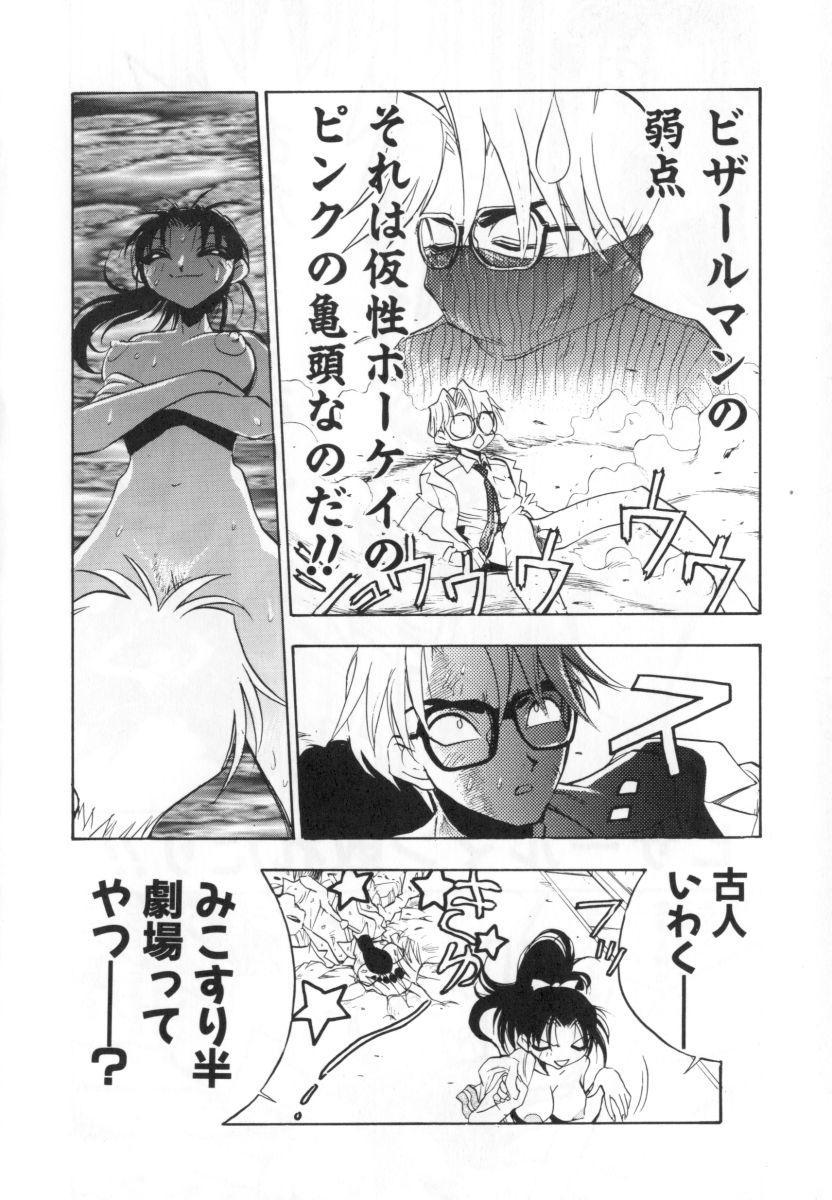 Jibaku Choujin Bizzarman - Crazy Bomber Bizzarman 43