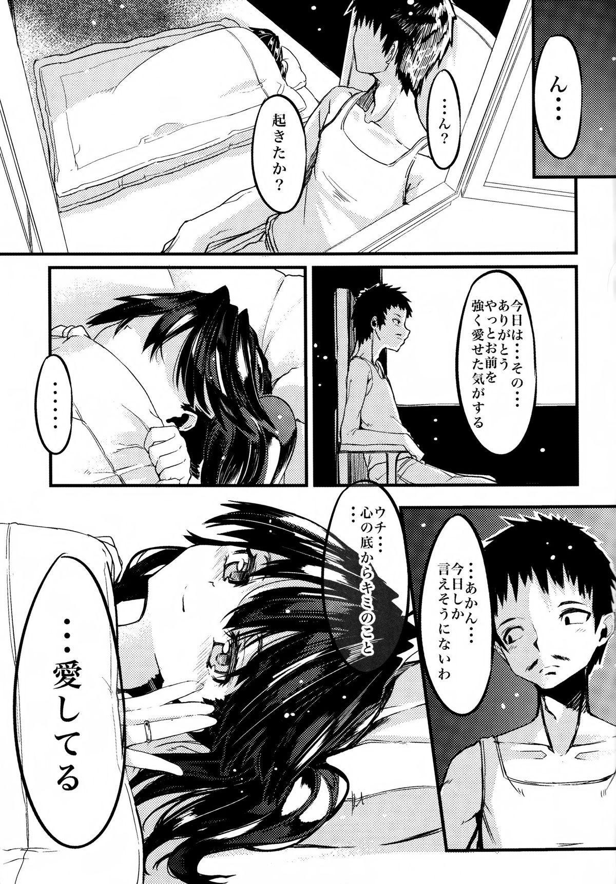 Ryuujou to Junai shi Taosu Hon 23