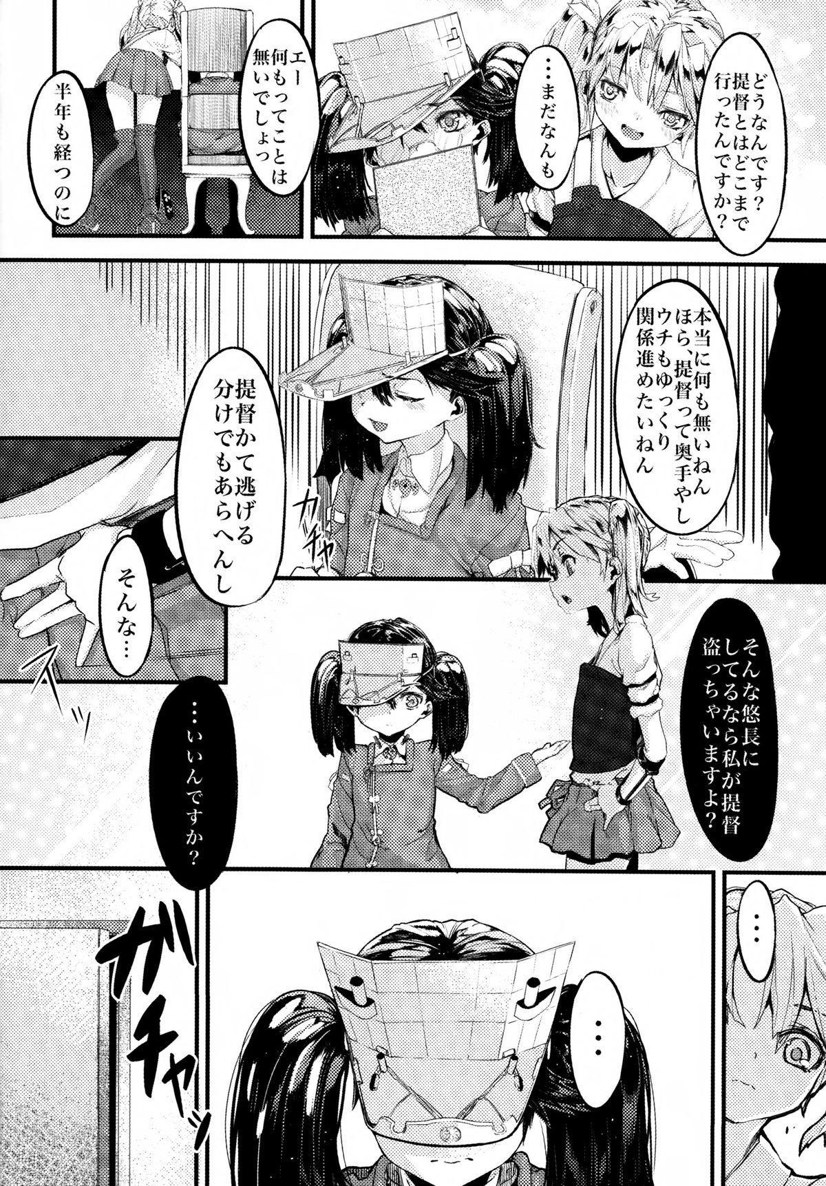 Ryuujou to Junai shi Taosu Hon 2