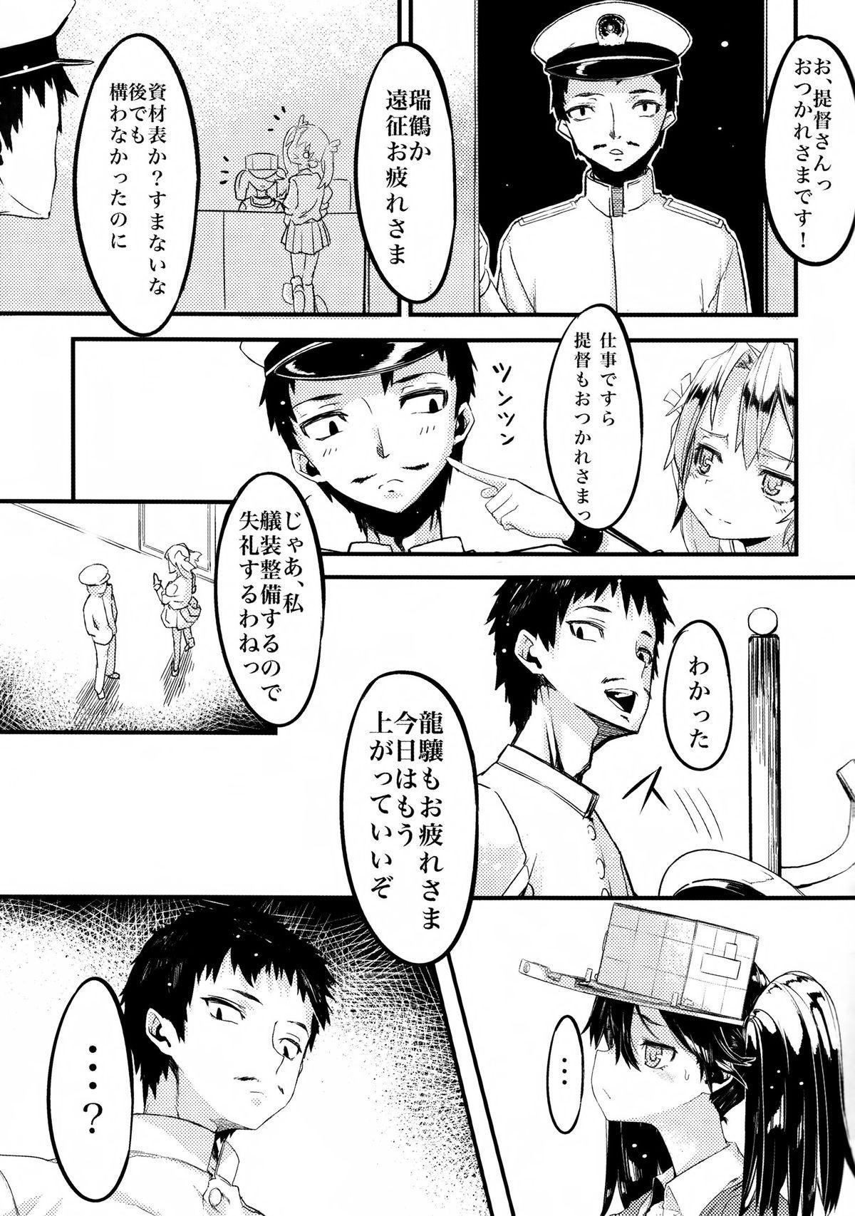 Ryuujou to Junai shi Taosu Hon 3