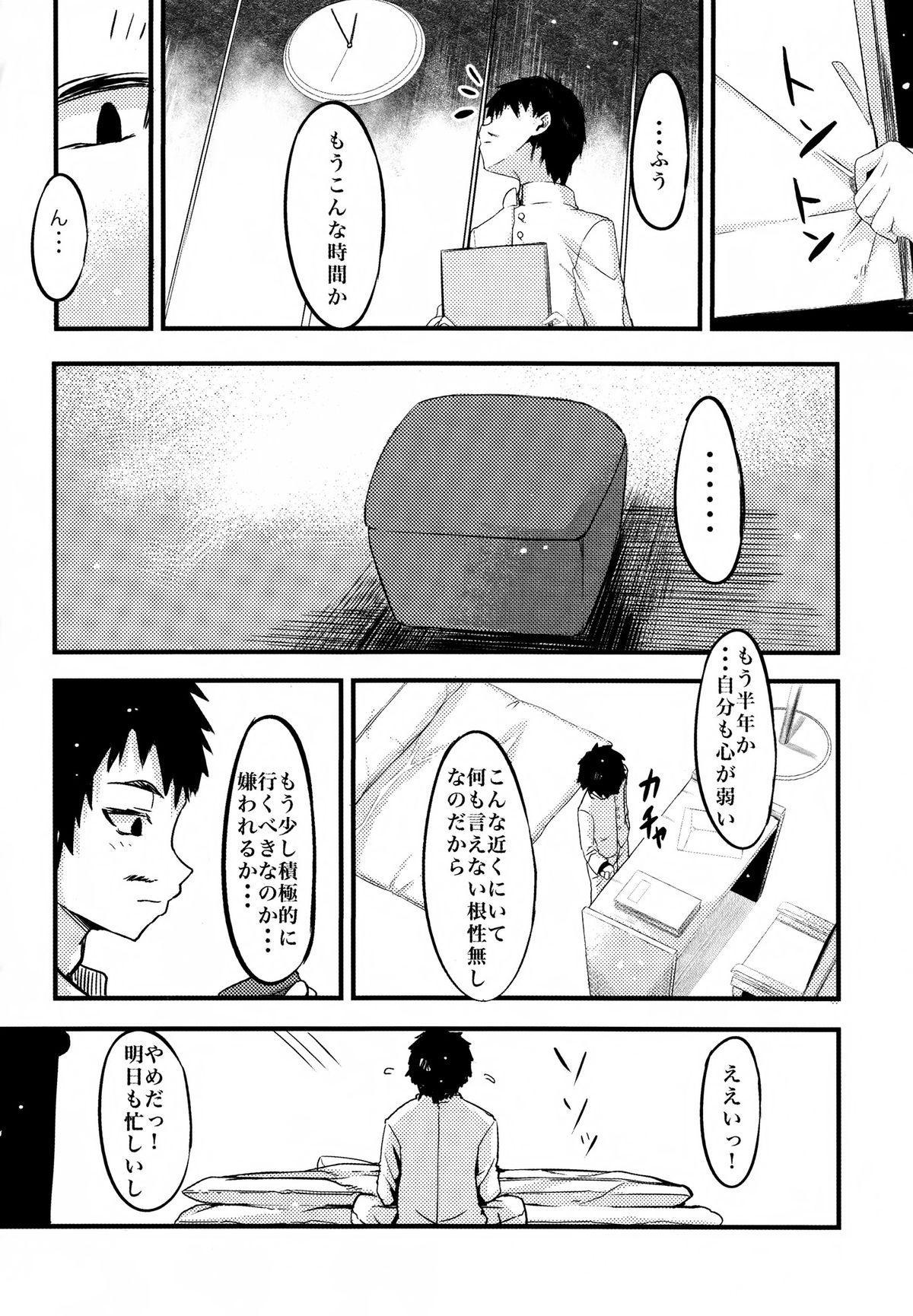 Ryuujou to Junai shi Taosu Hon 4