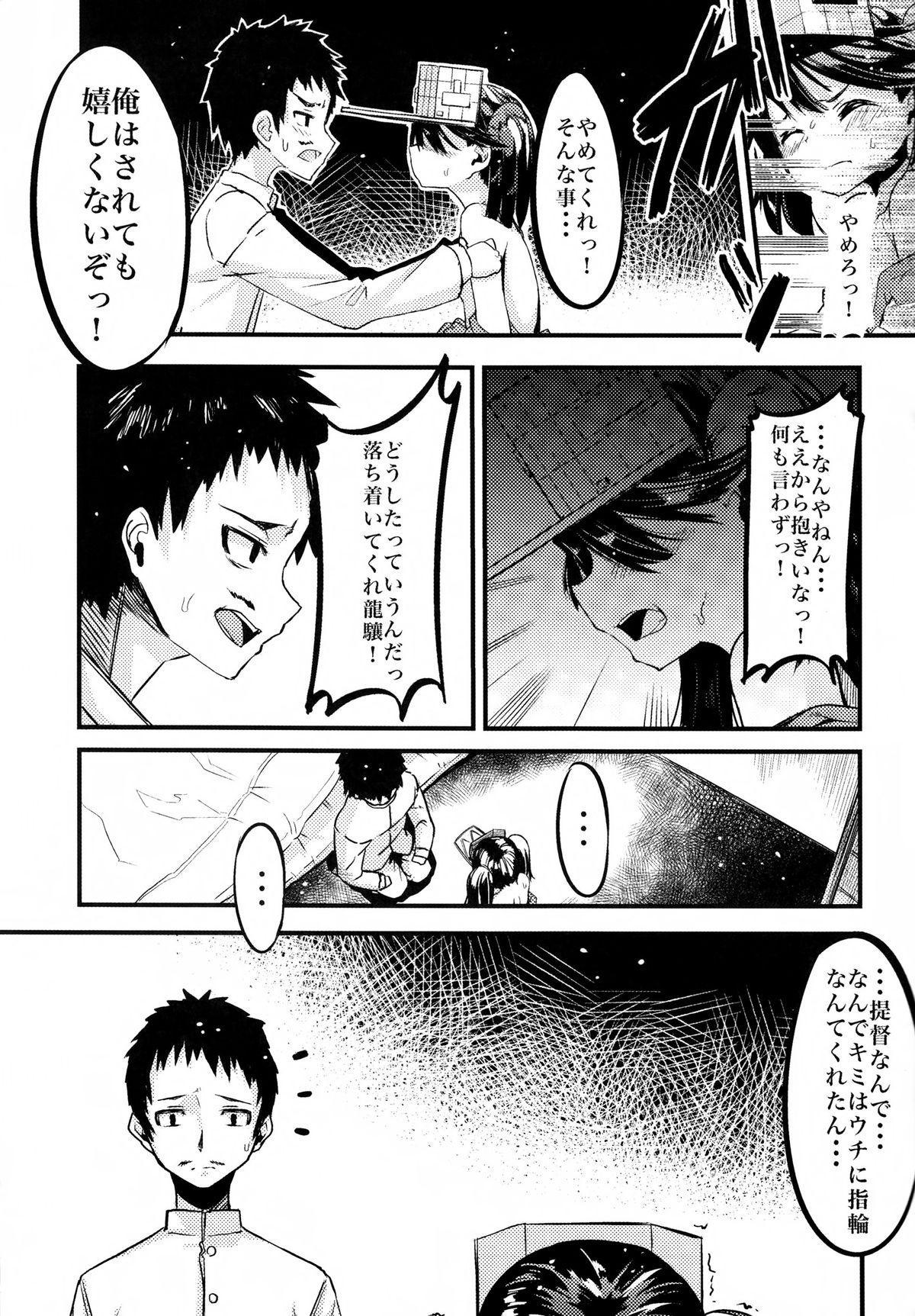 Ryuujou to Junai shi Taosu Hon 7